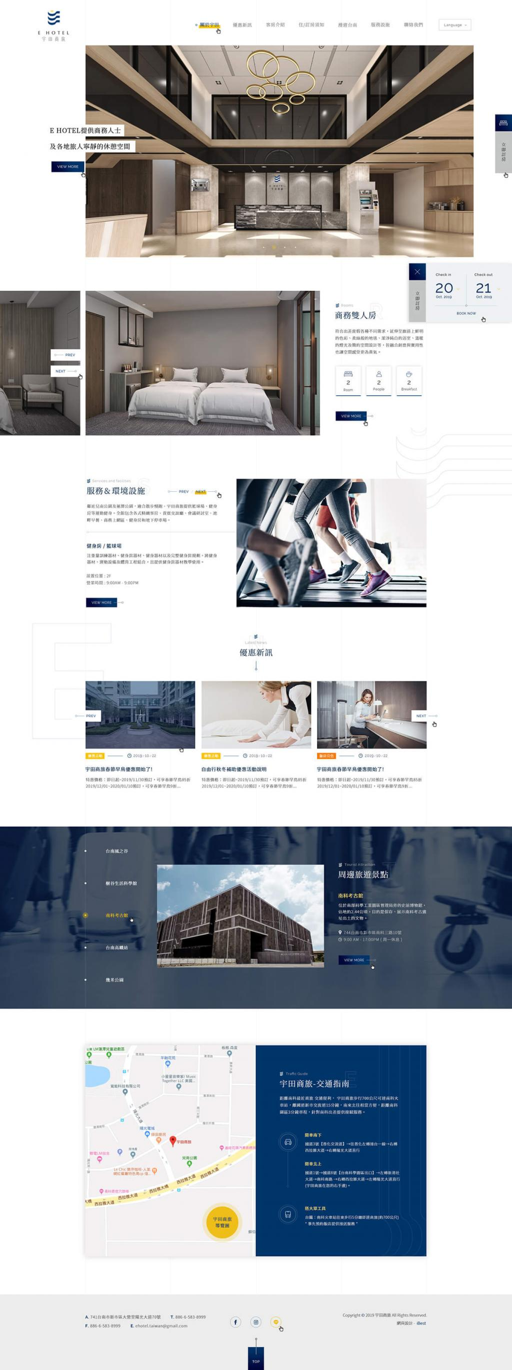 宇田商旅-網頁設計