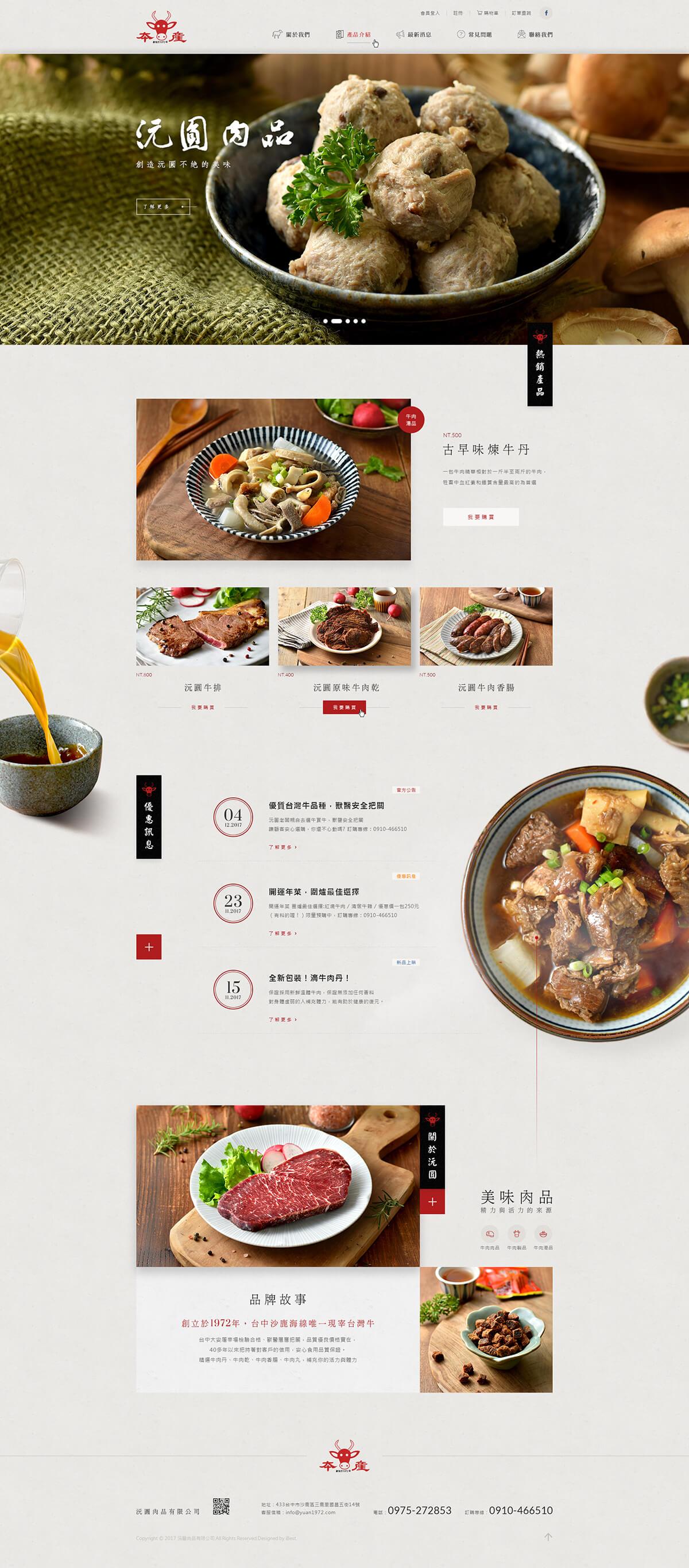 沅圓肉品-網頁設計