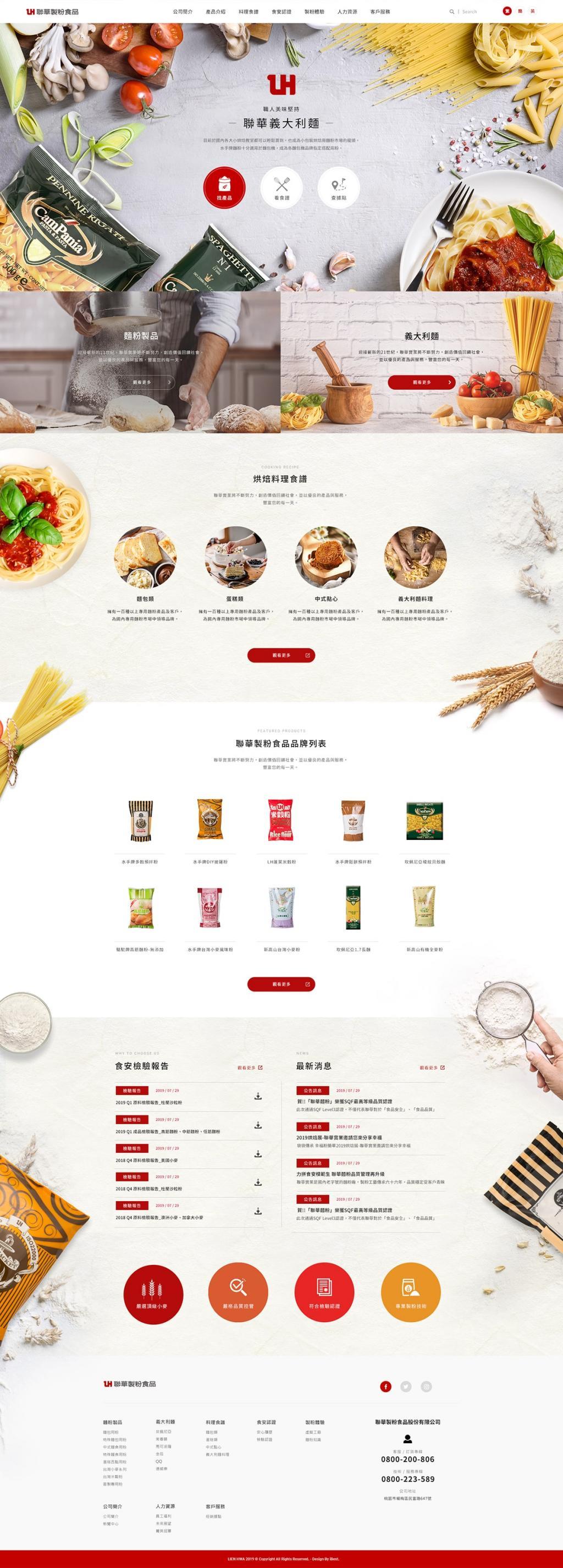 聯華製粉食品-網頁設計