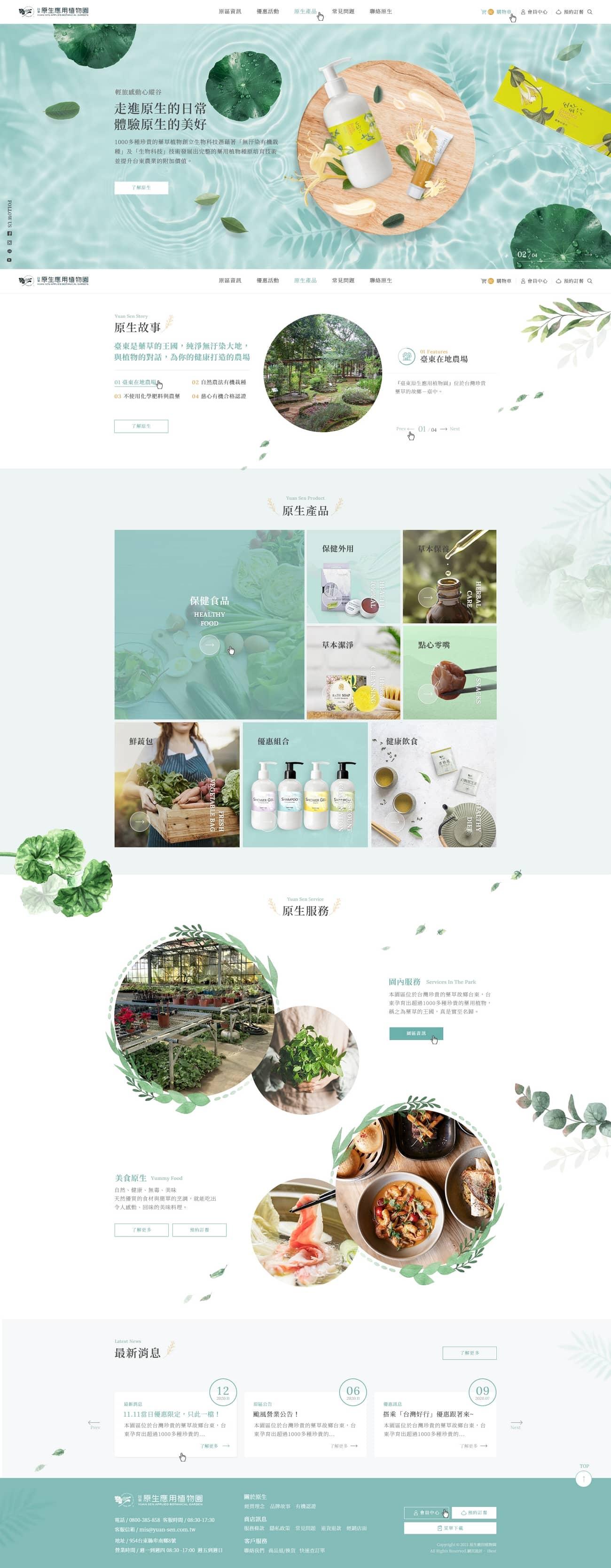 原生應用植物園-網頁設計