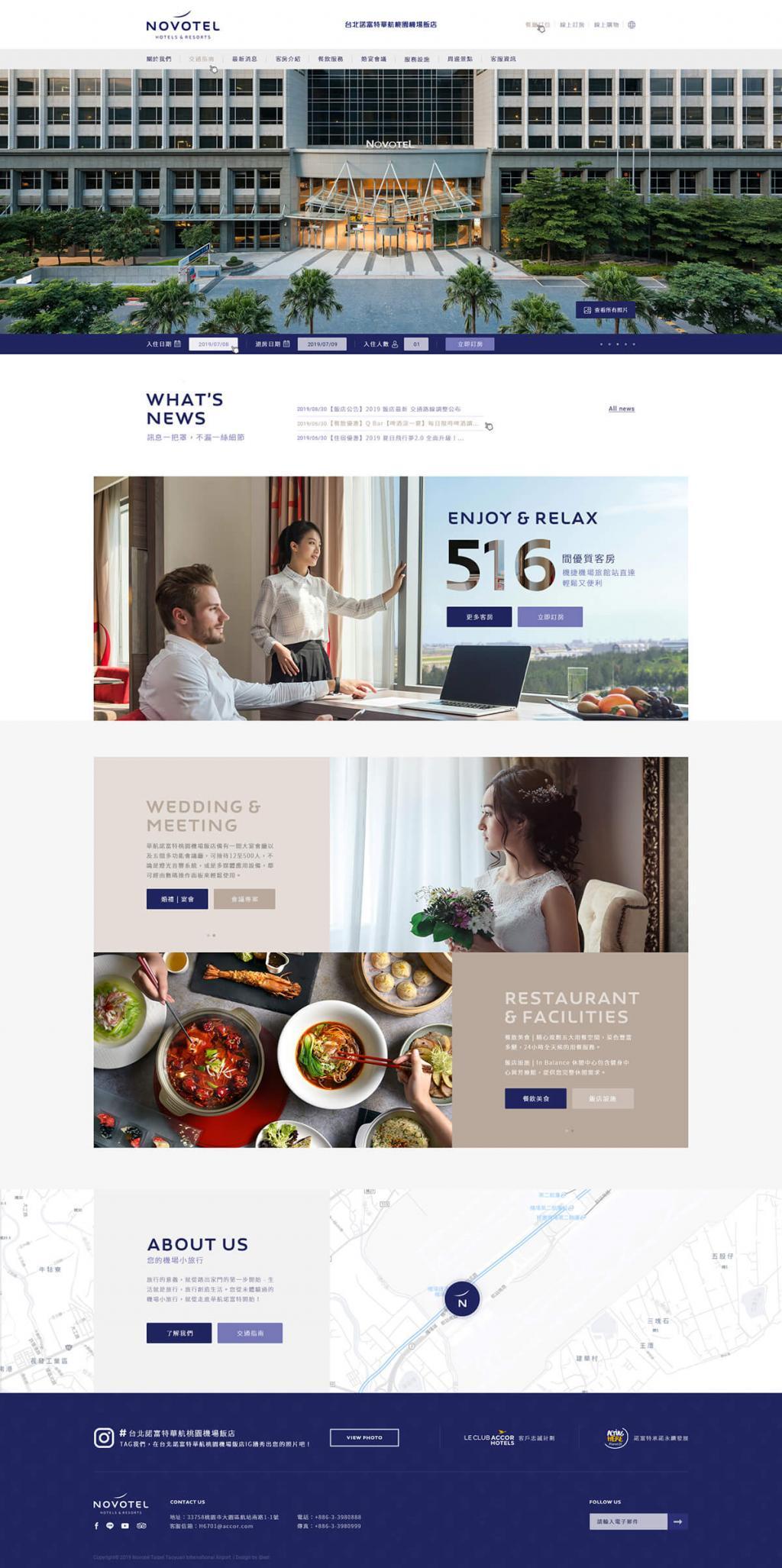 台北諾富特華航桃園機場飯店-網頁設計