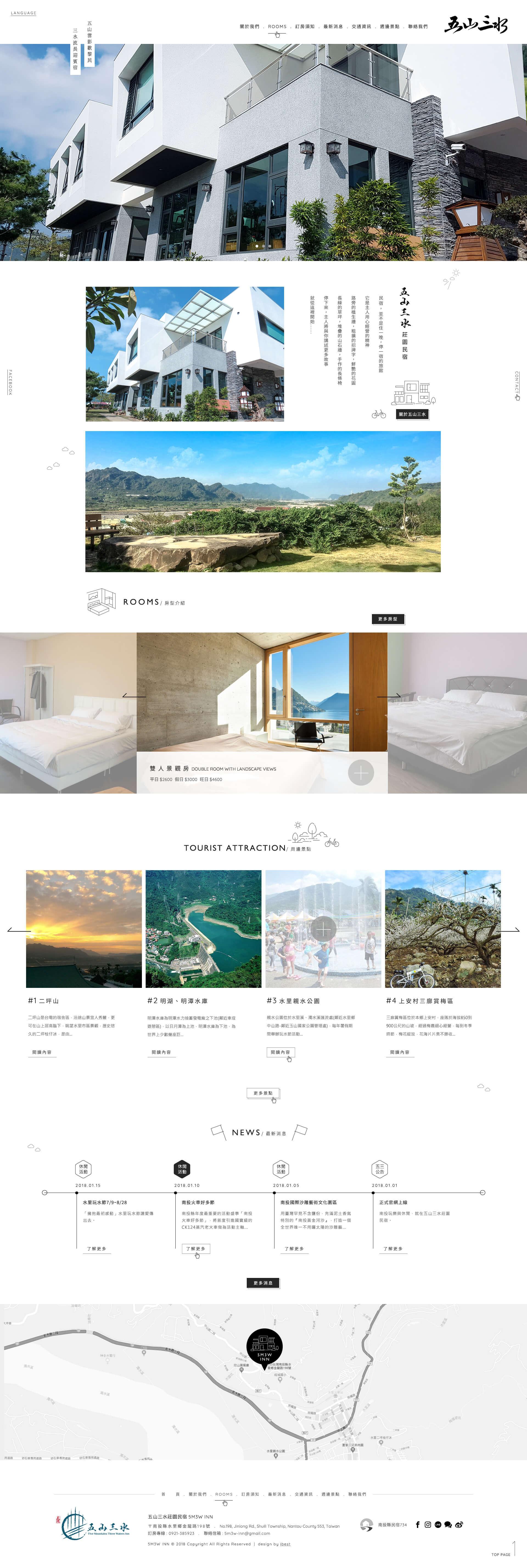 五三山水-網頁設計