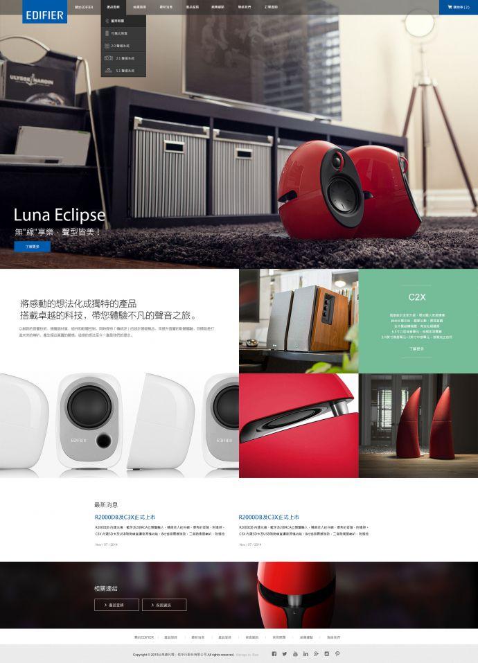 EDIFIER台灣-網頁設計