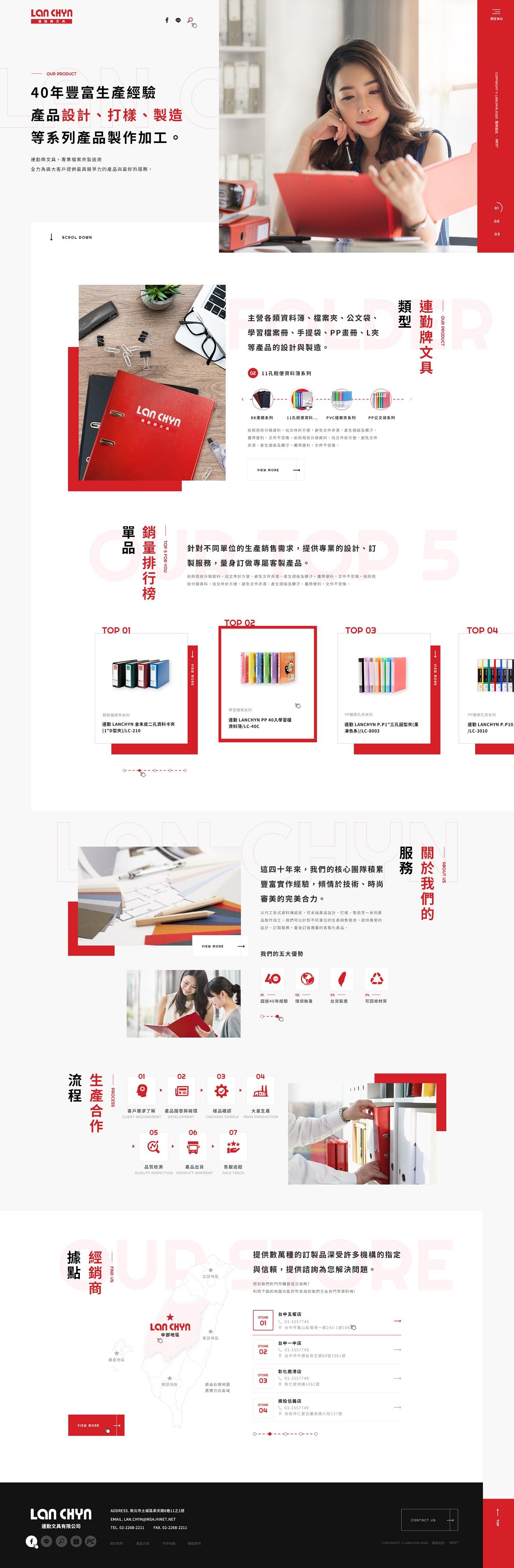 連勤文具-網頁設計
