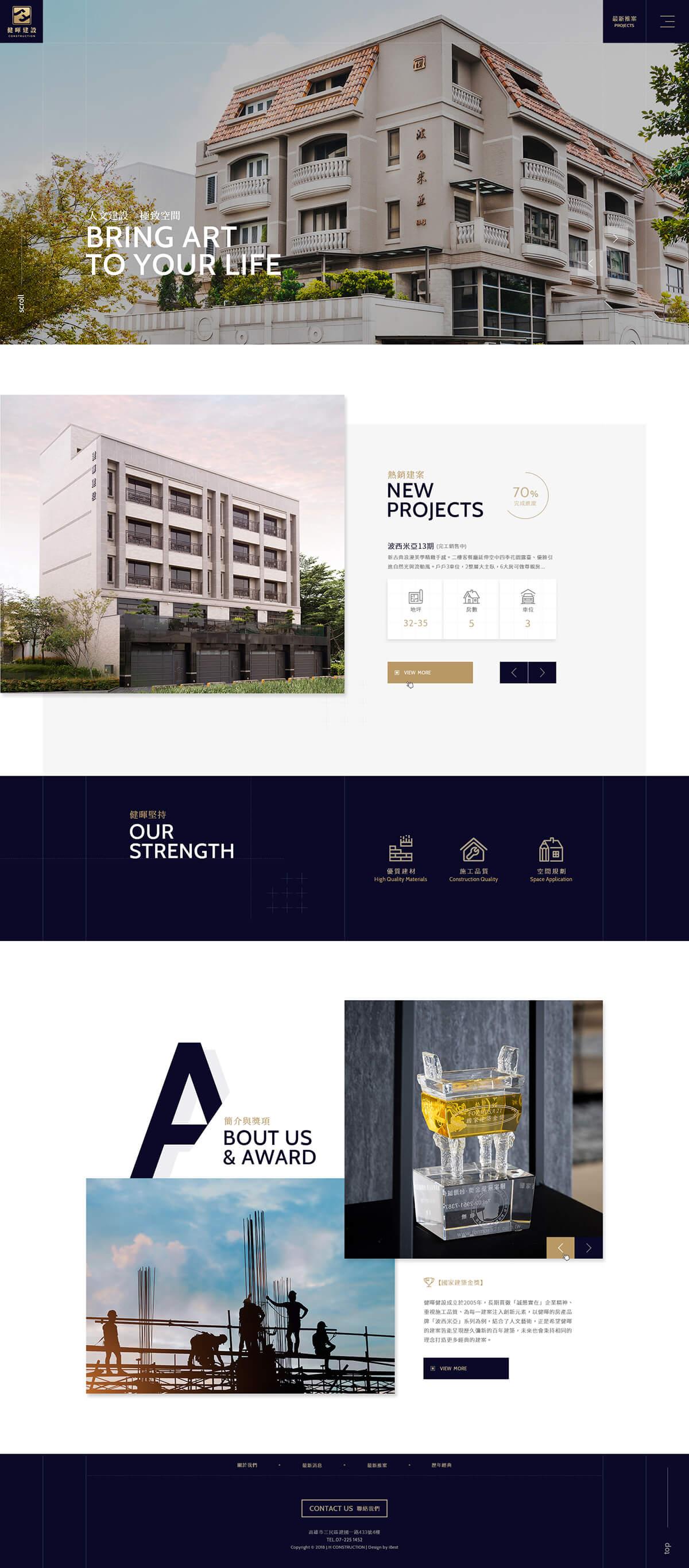 健暉建設-網頁設計