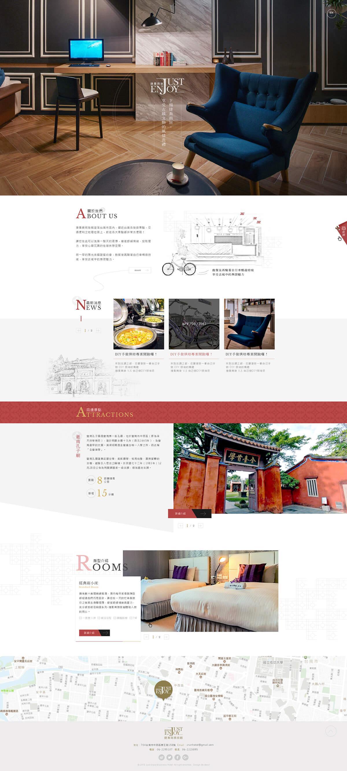捷喬商務旅館-網頁設計