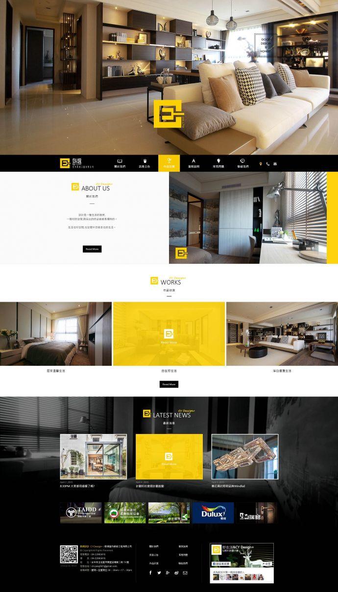 啟揚設計-網頁設計