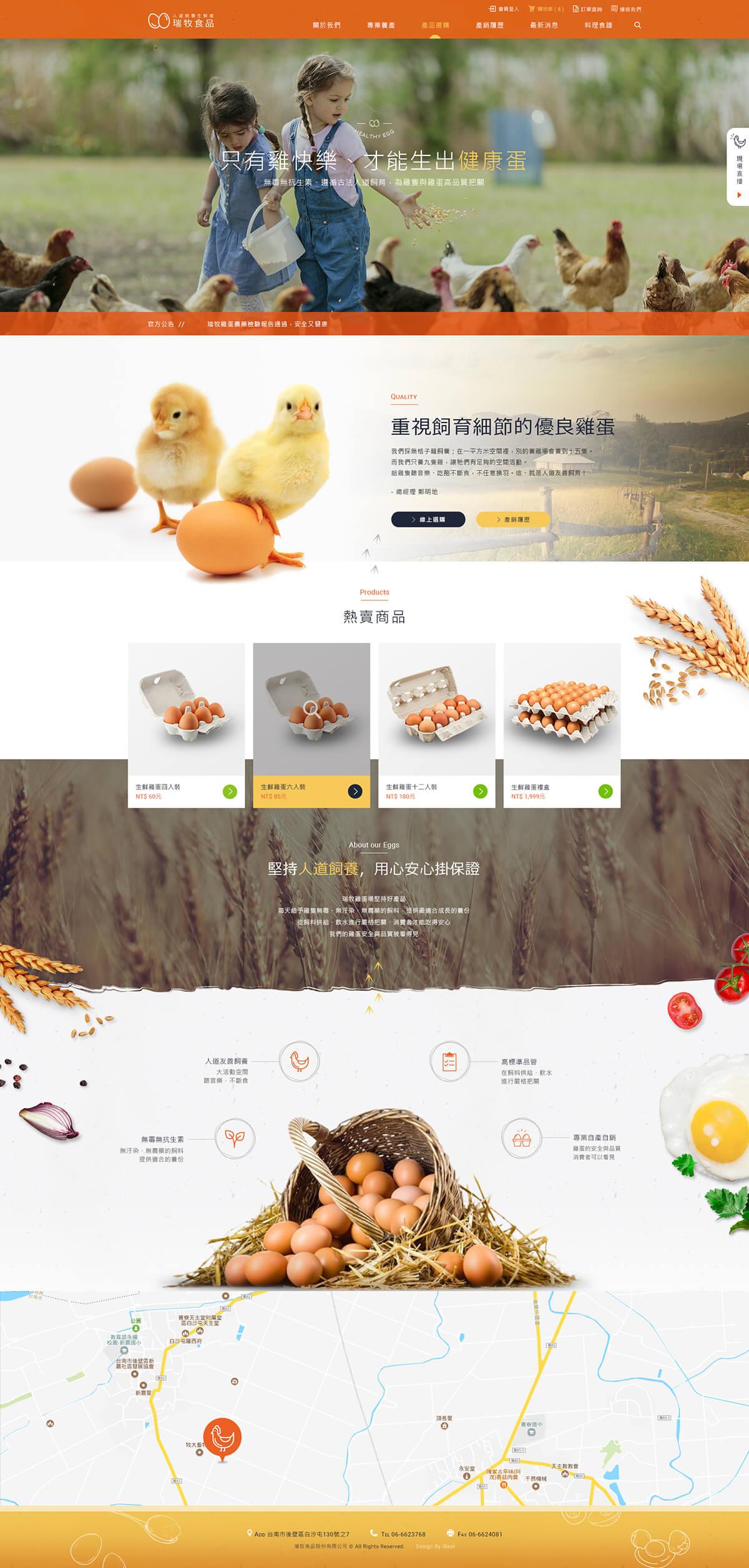 瑞牧雞蛋-網頁設計