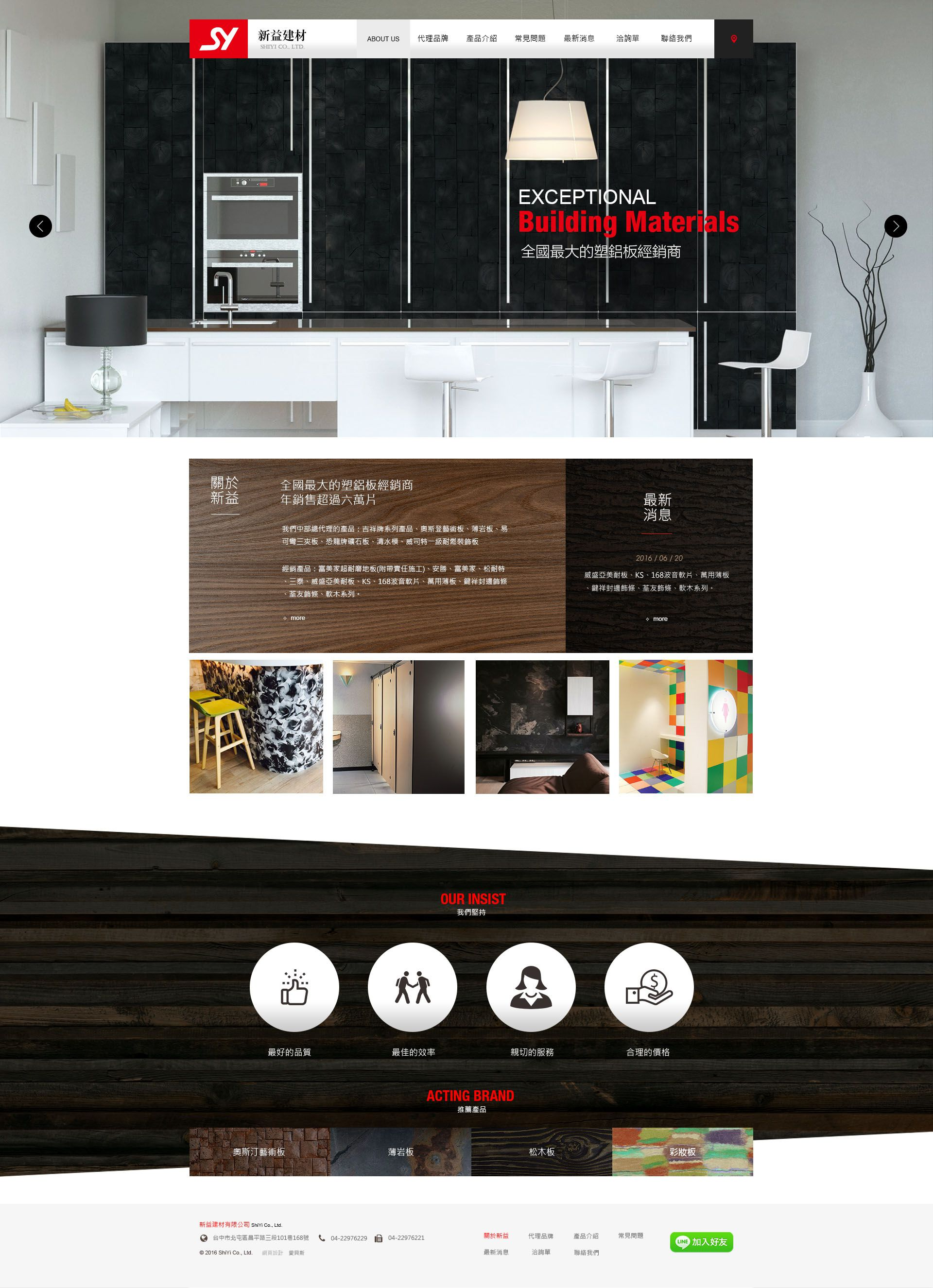 新益建材有限公司-網頁設計