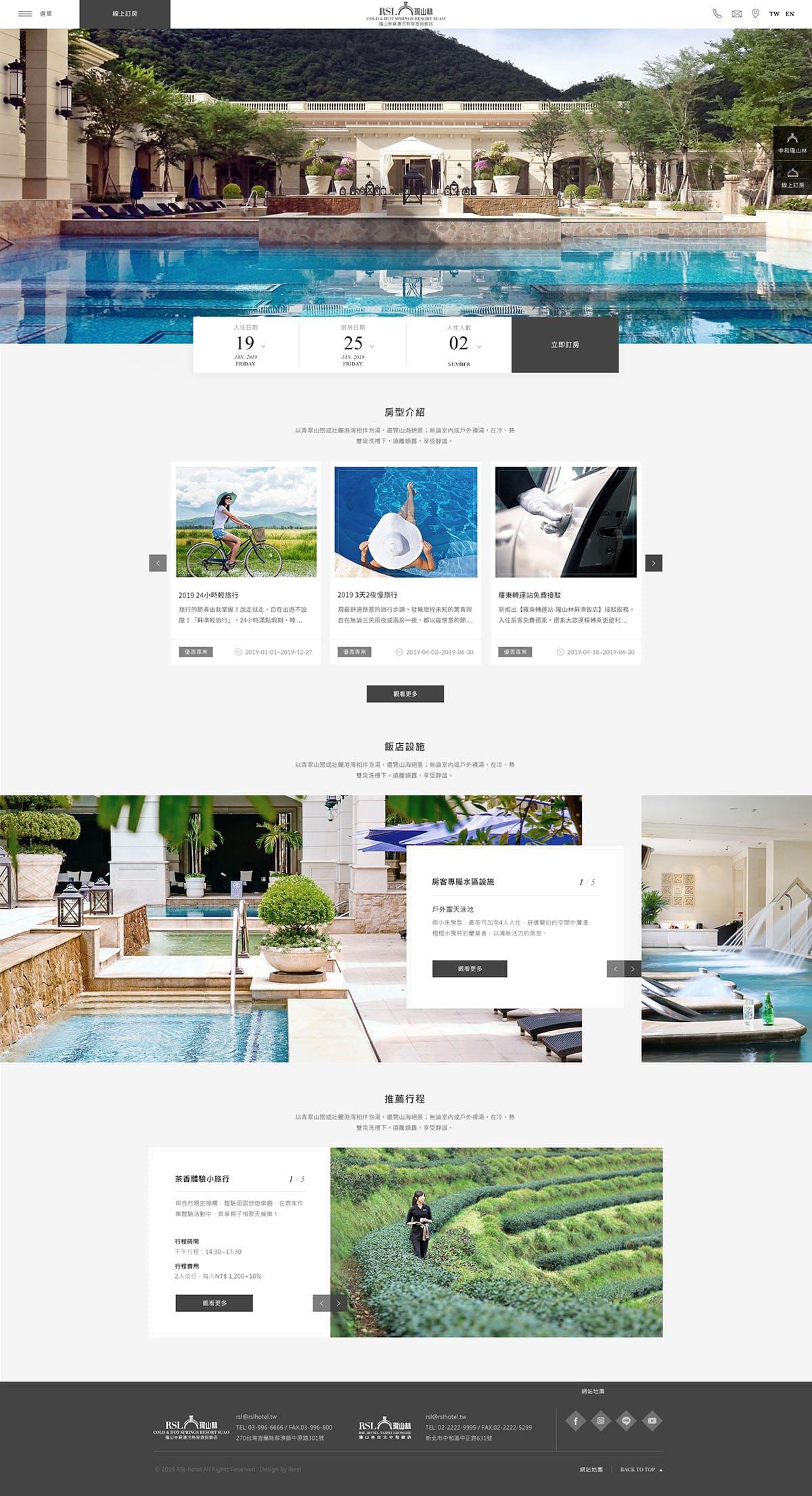 瓏山林旅館事業-網頁設計