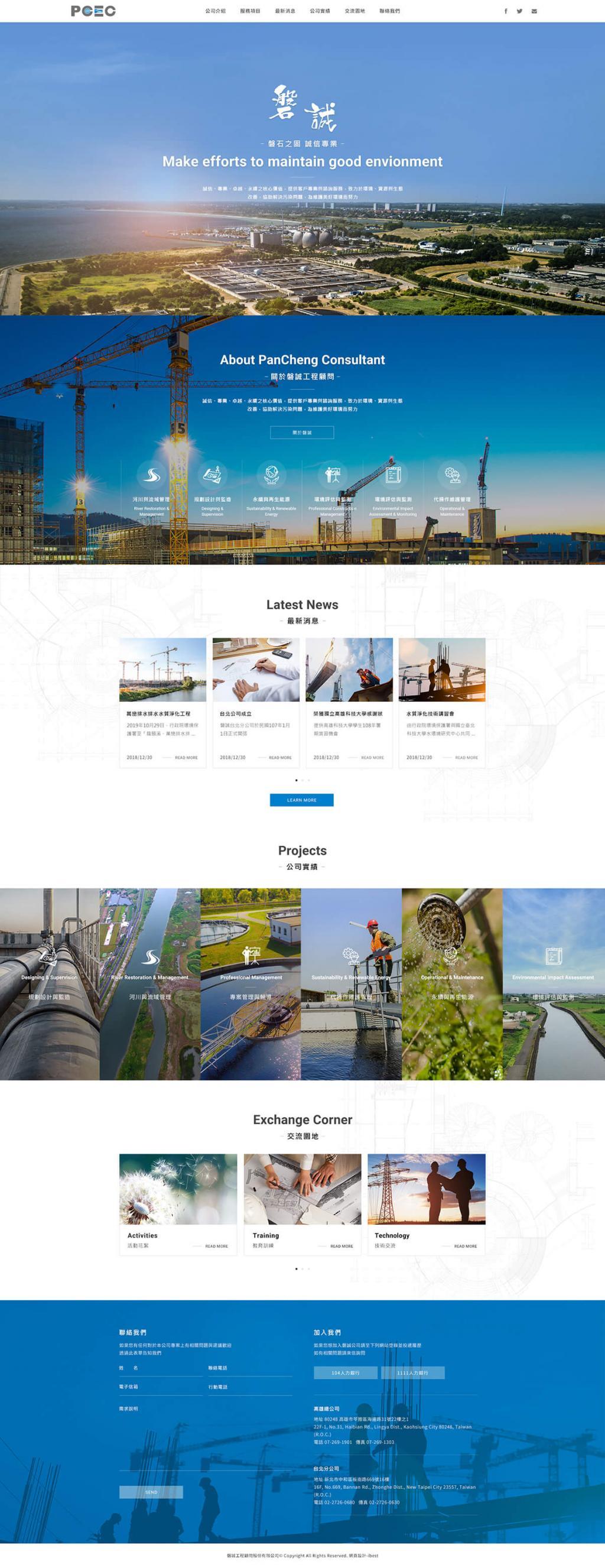 磐誠工程顧問-網頁設計