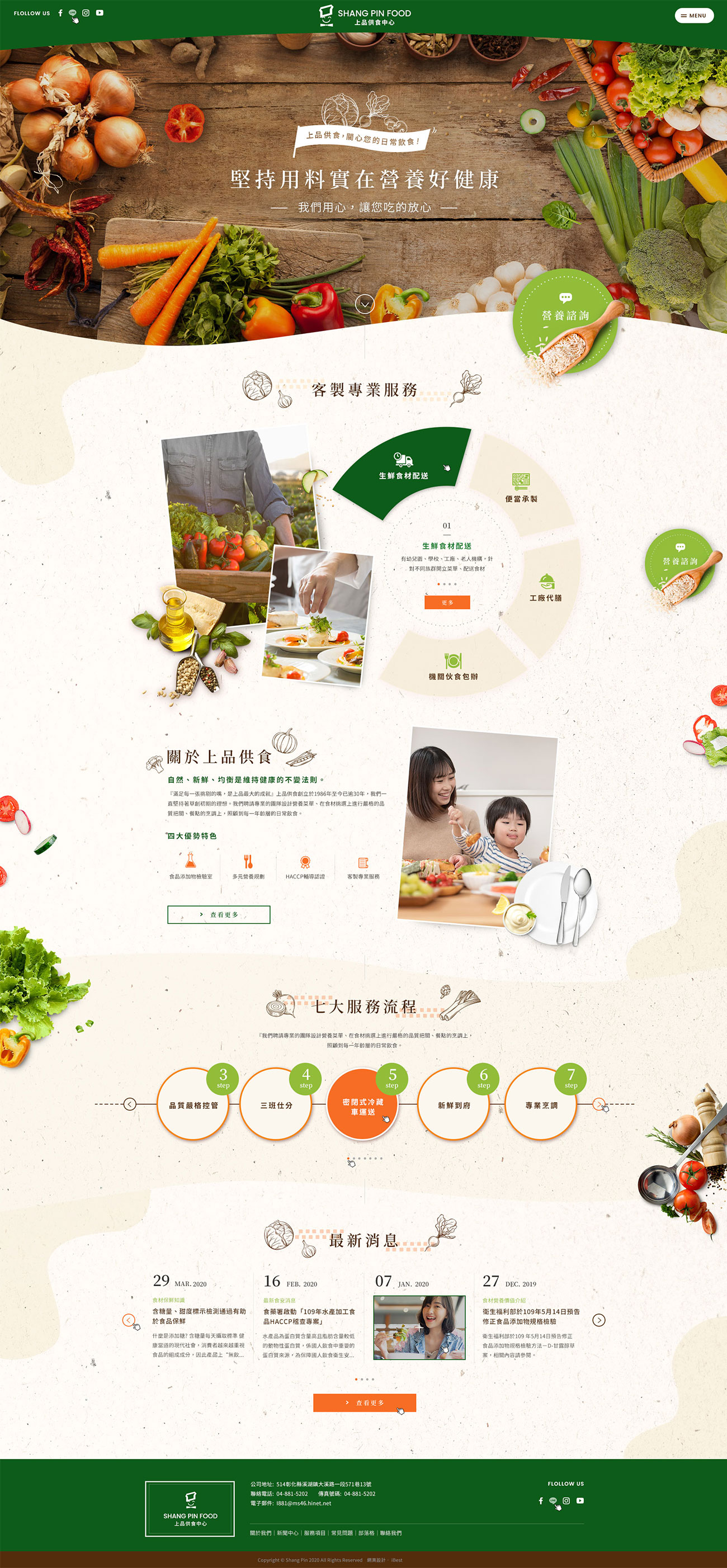 上品供食中心-網頁設計