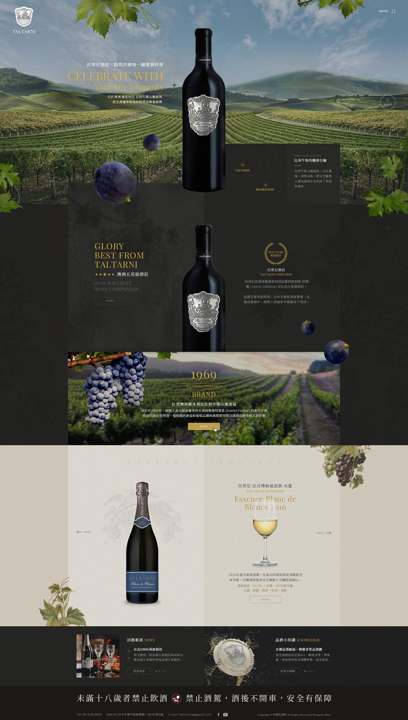 托搭尼酒莊-網頁設計