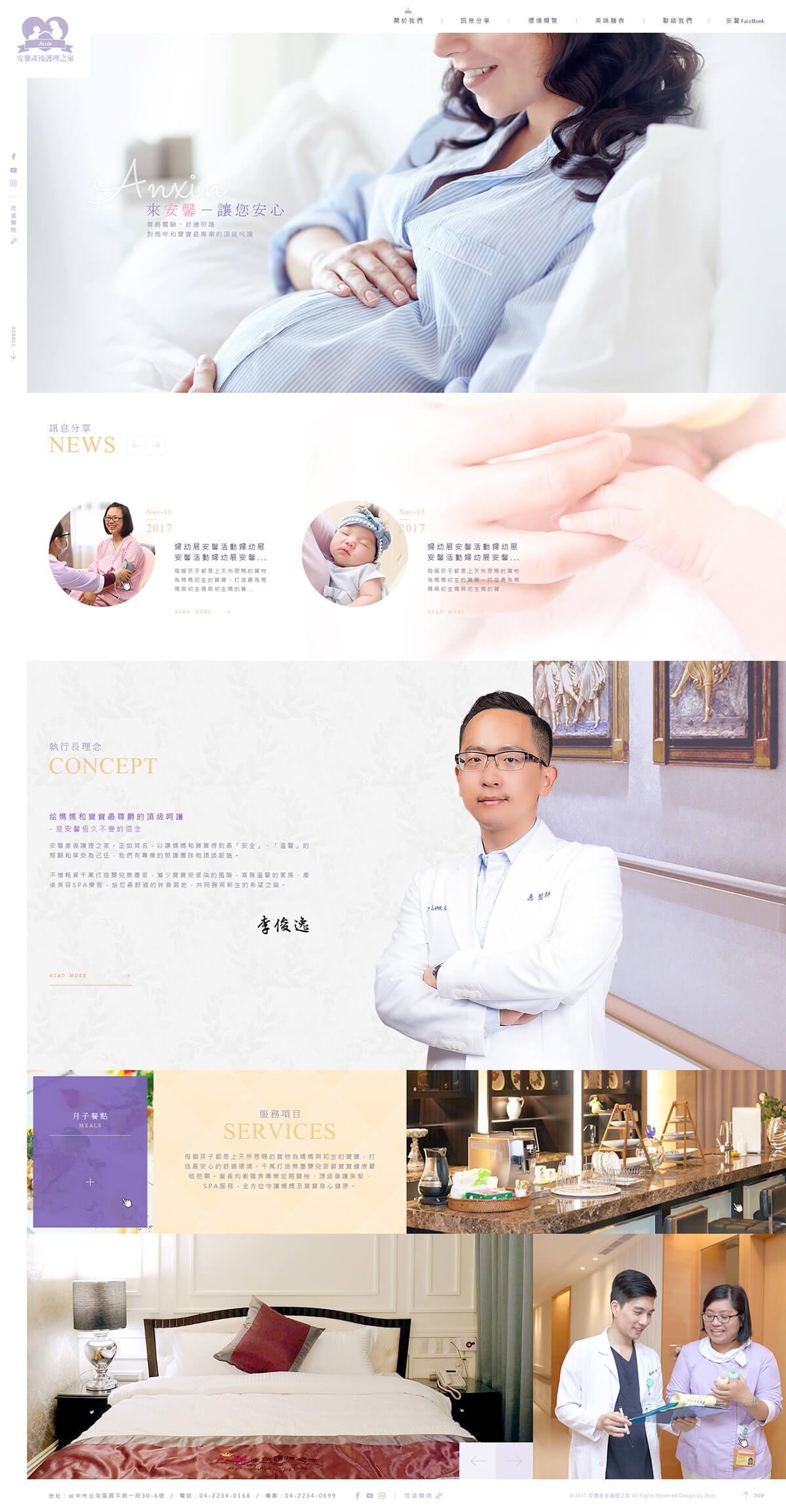 安馨產後護理之家-網頁設計