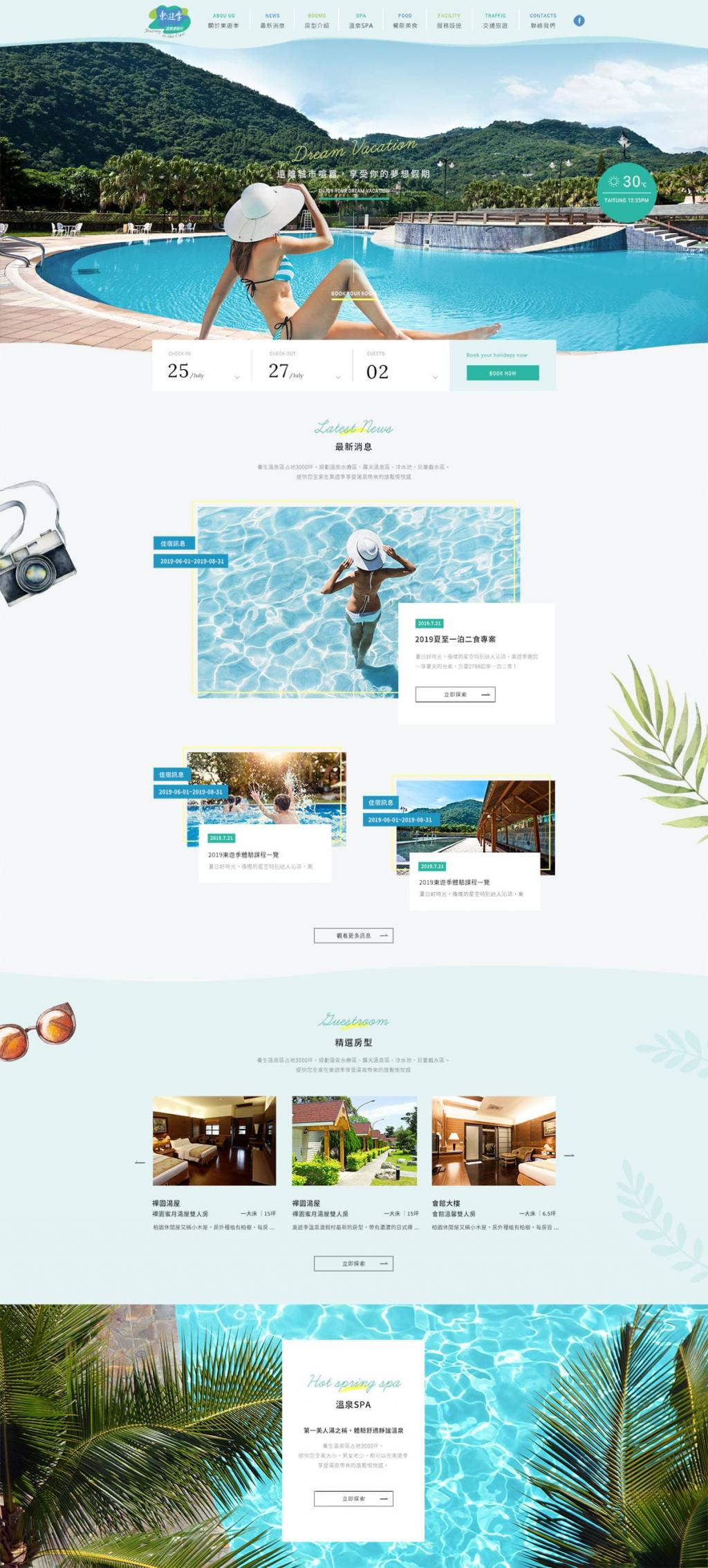 東遊季溫泉渡假村-網頁設計