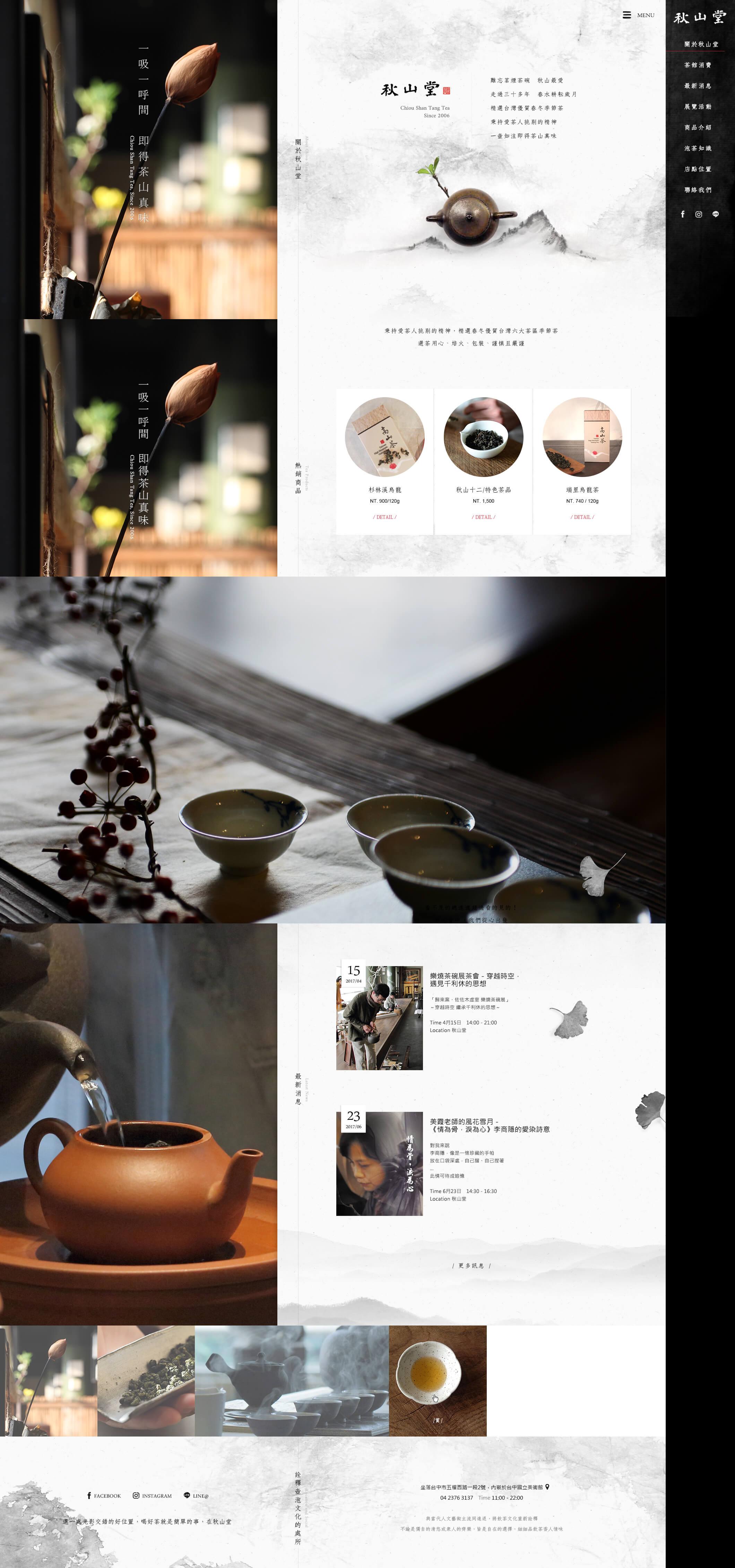 秋山堂-網頁設計