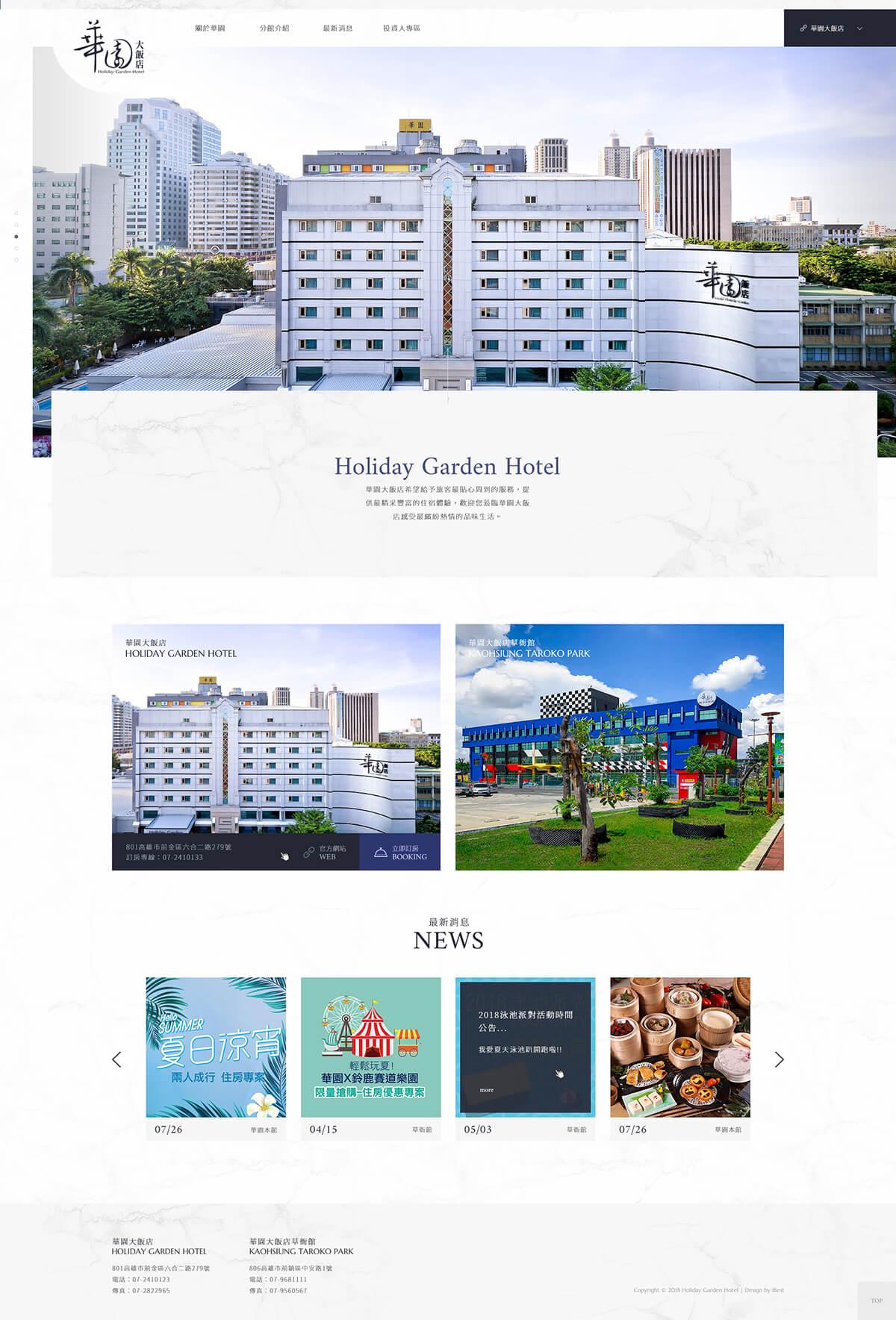 華園大飯店-網頁設計