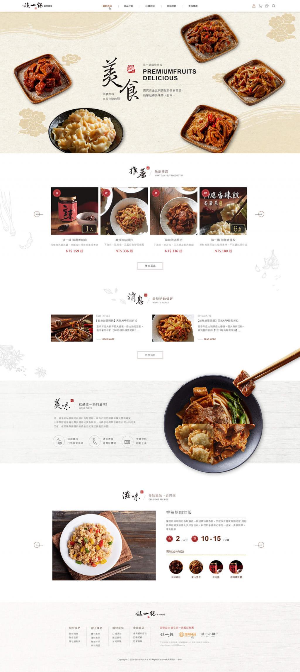 這一鍋購物商城-網頁設計