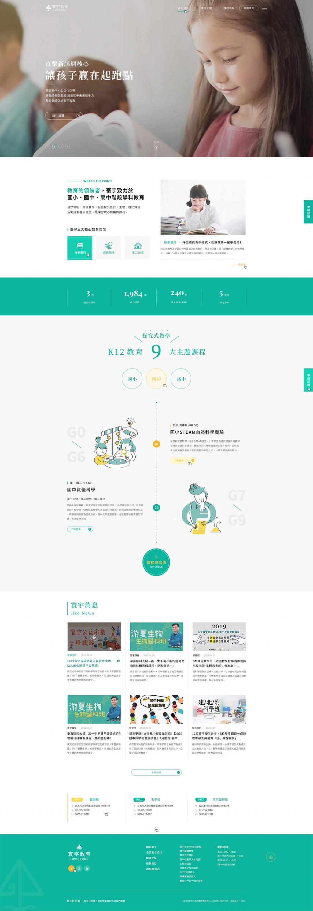 寰宇教育中心-網頁設計