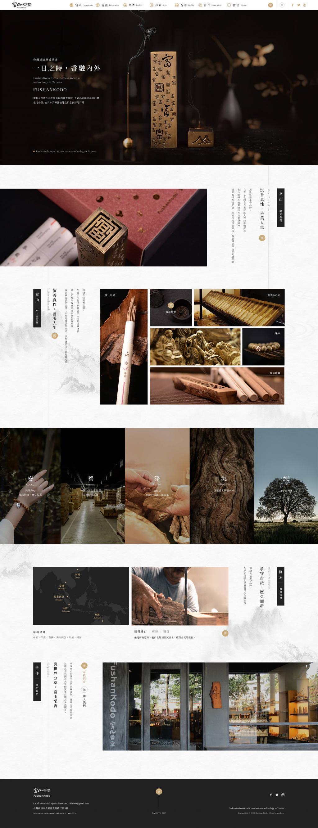 富山香堂-網頁設計