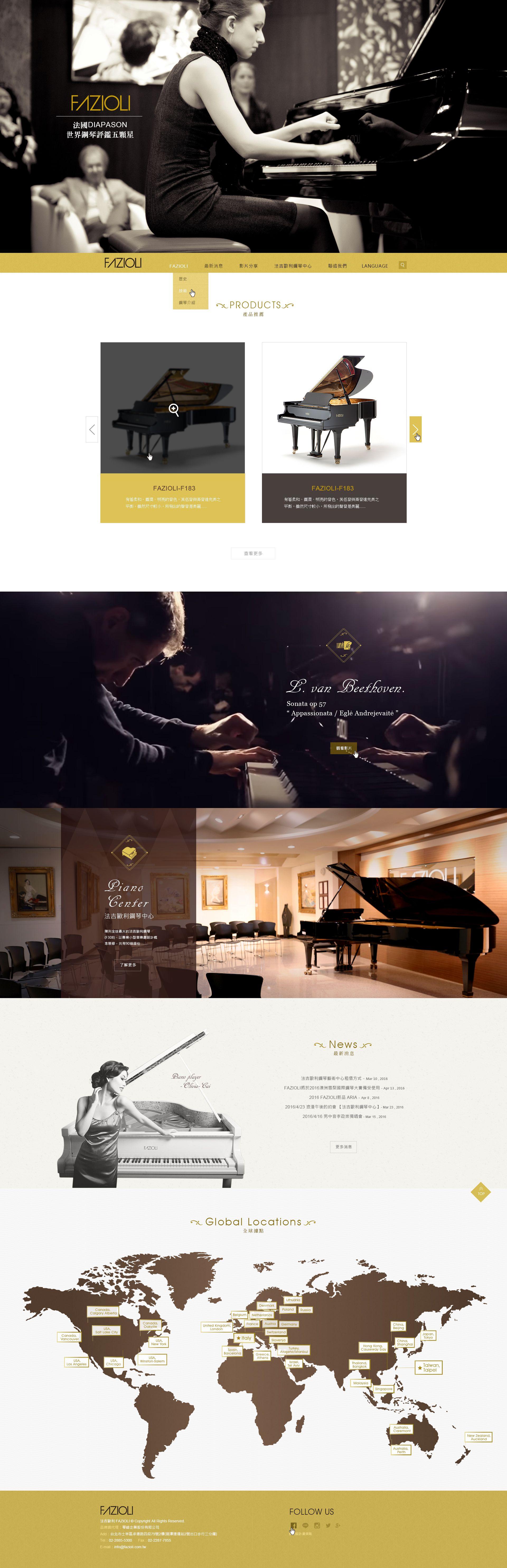 法吉歐利-網頁設計