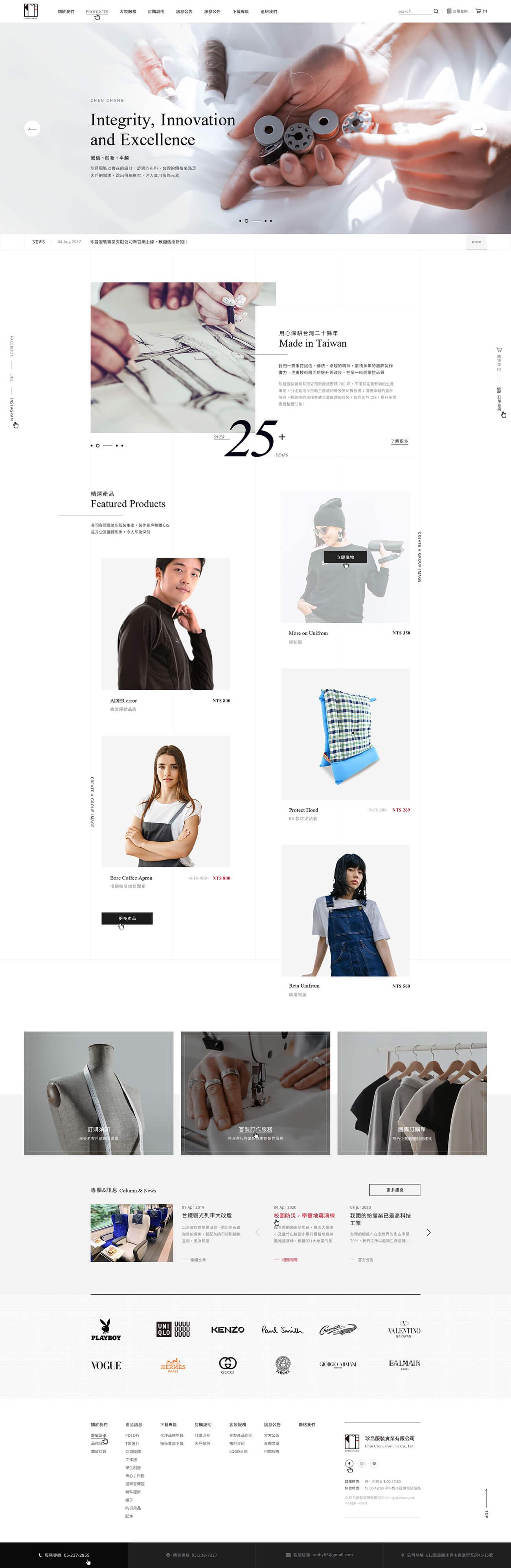 珍昌服裝-網頁設計