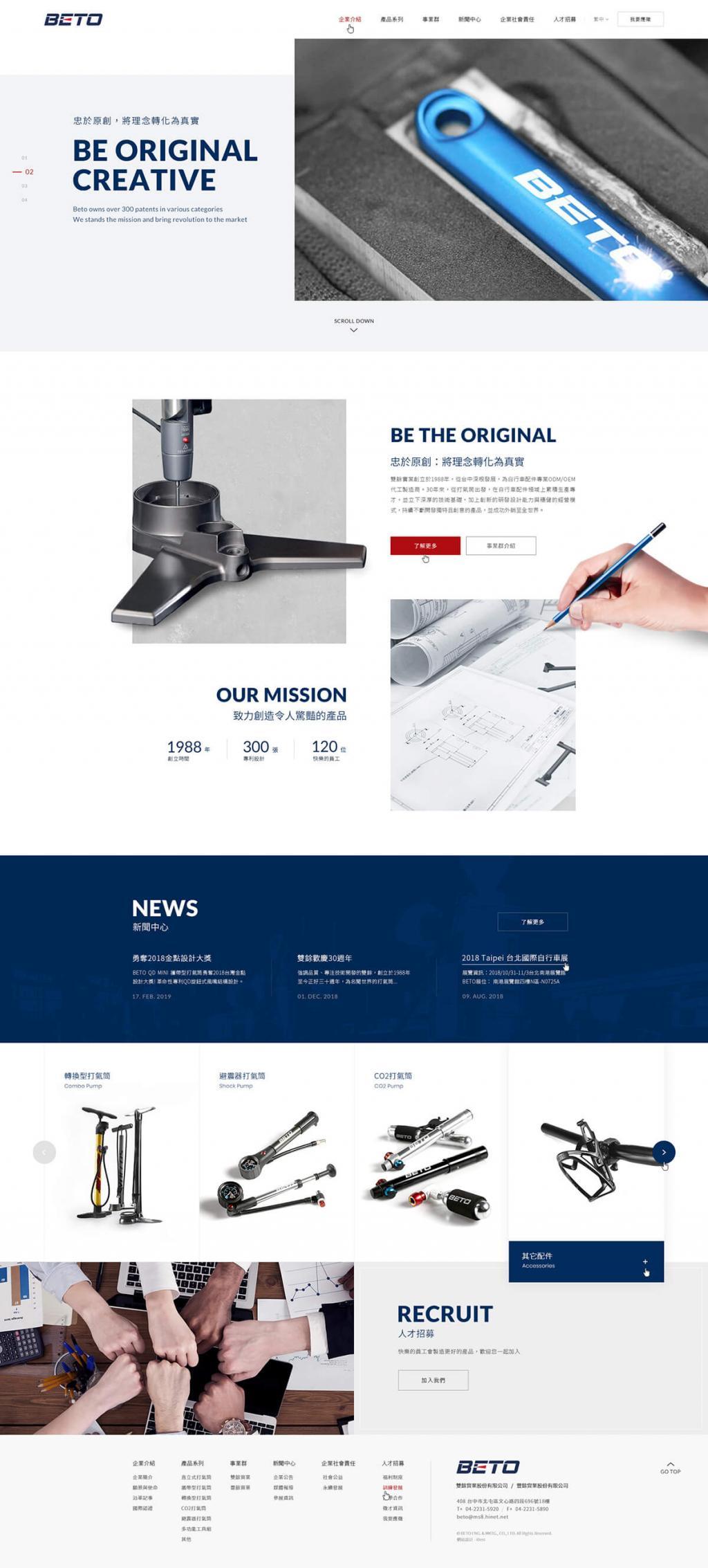雙餘集團-網頁設計