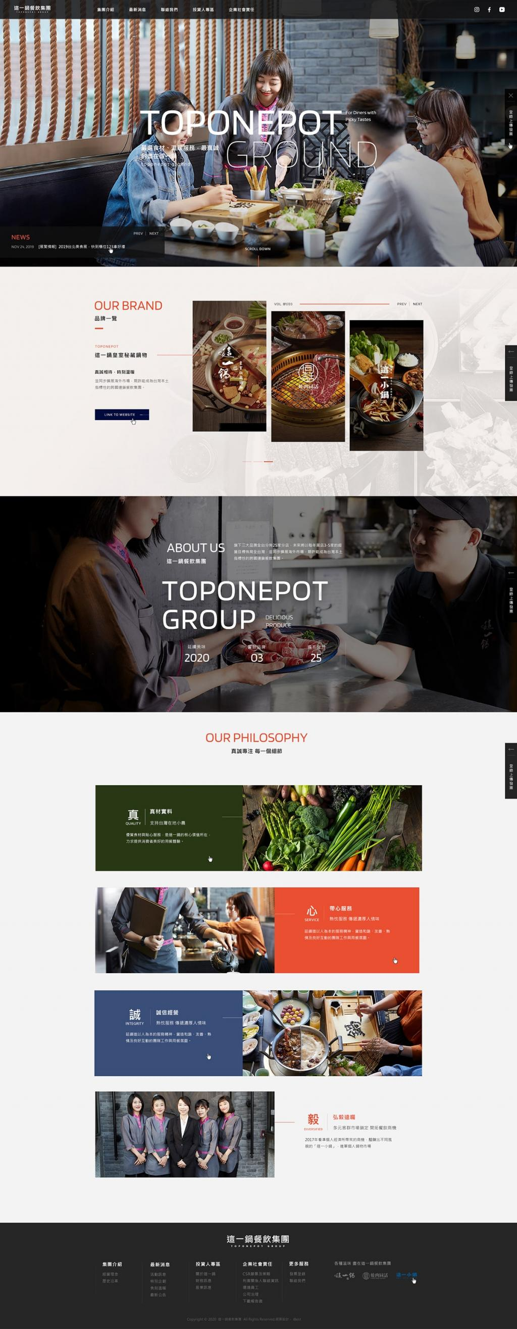 這一鍋餐飲集團-網頁設計