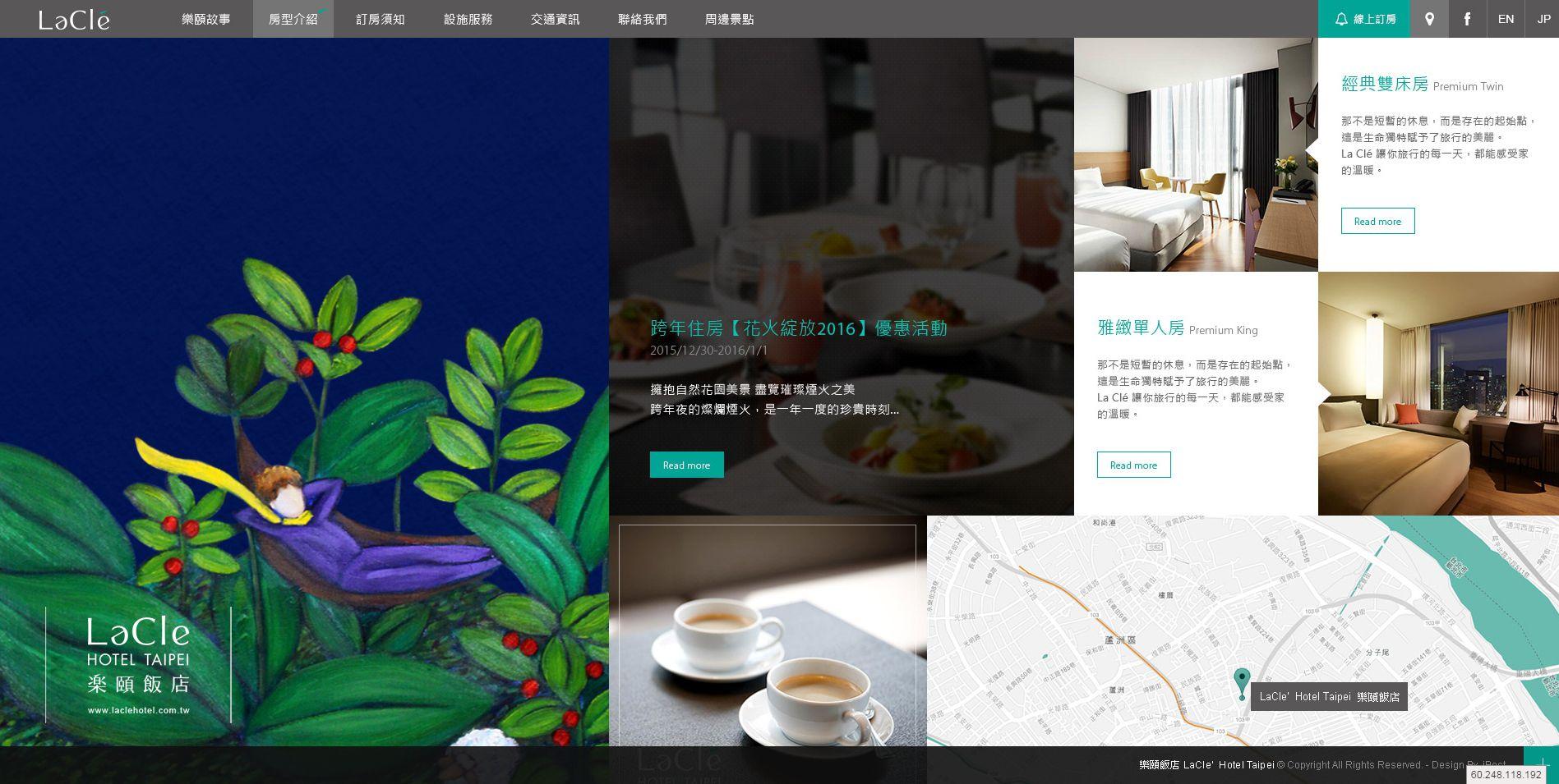 樂頤飯店-網頁設計