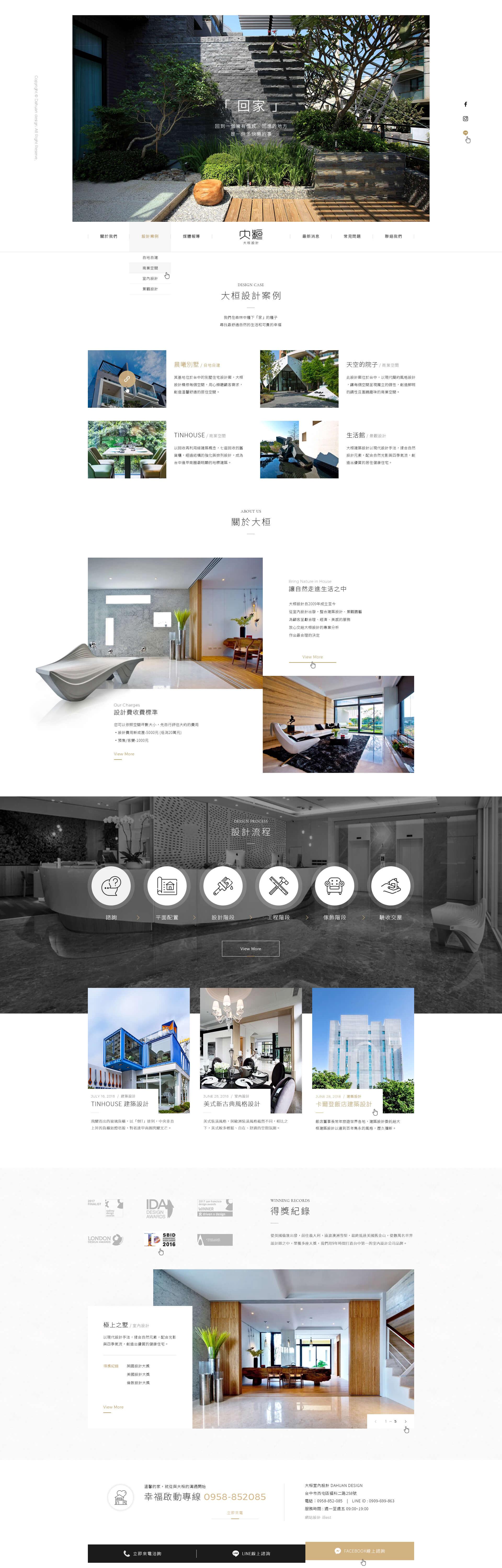 大桓室內設計-網頁設計