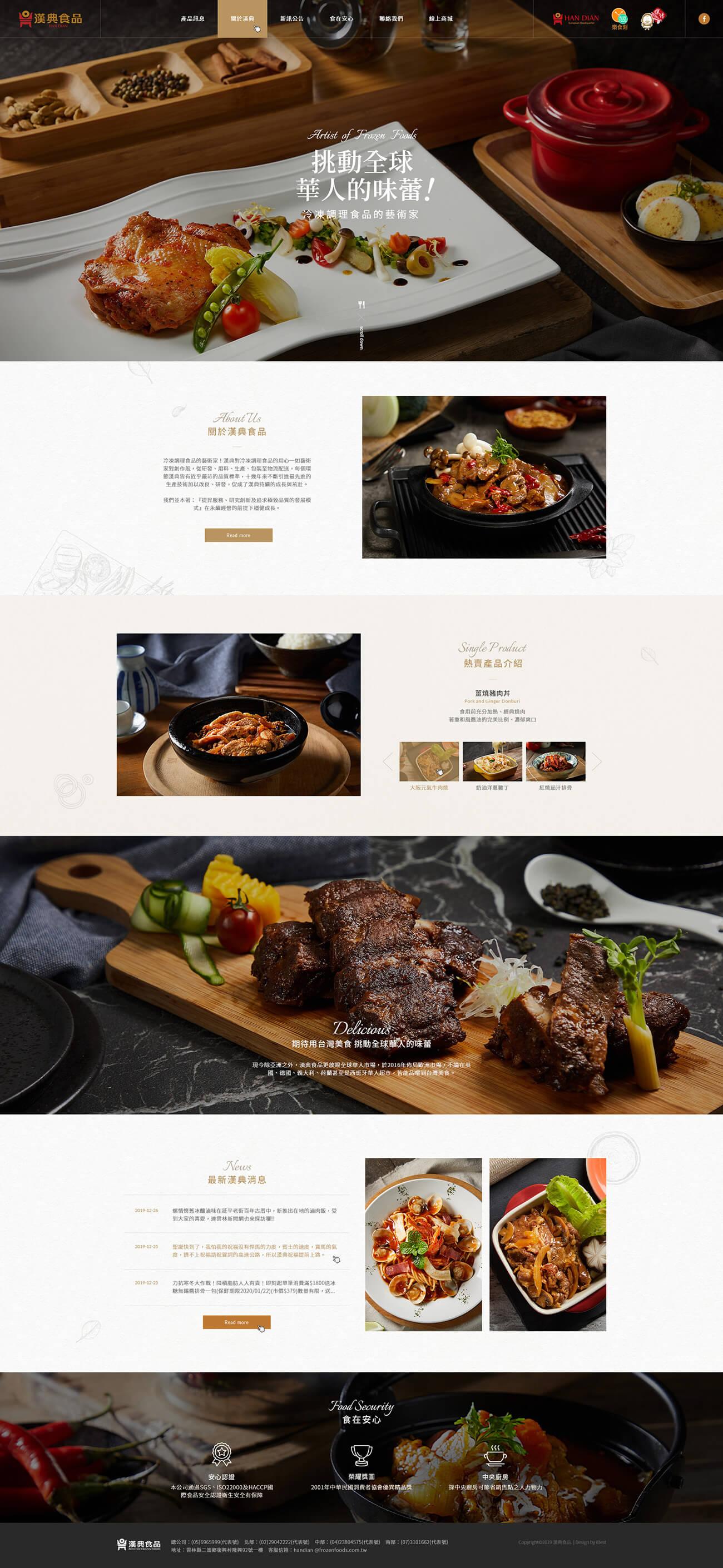 漢典食品-網頁設計