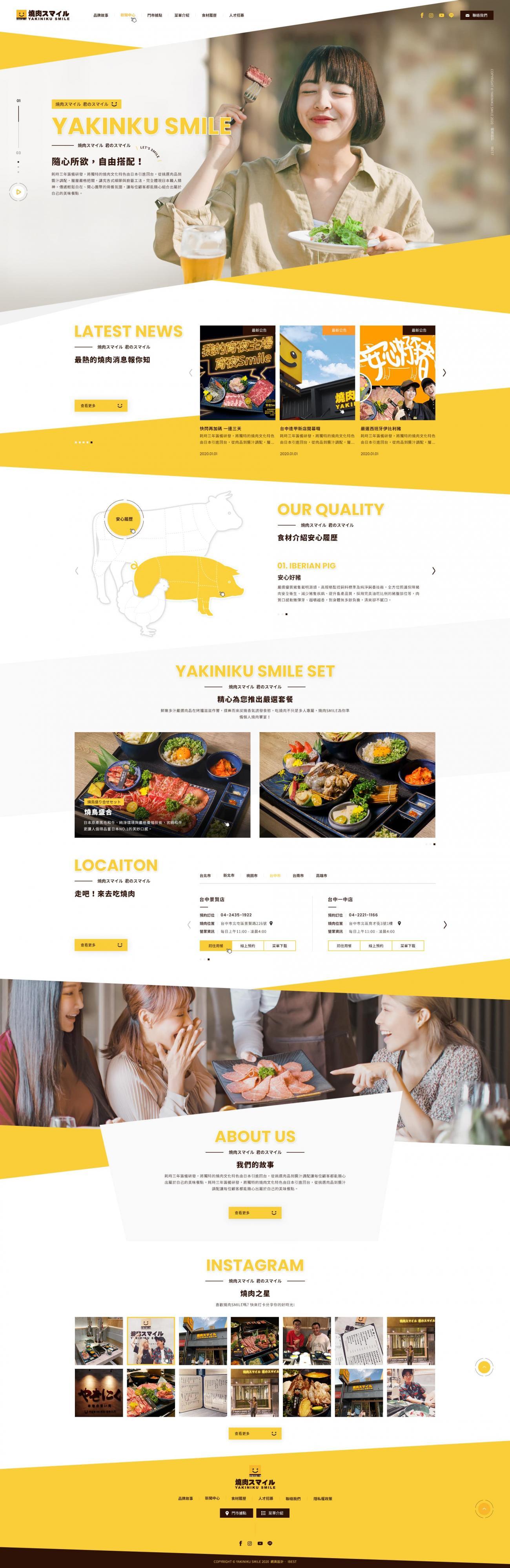 燒肉Smile-網頁設計