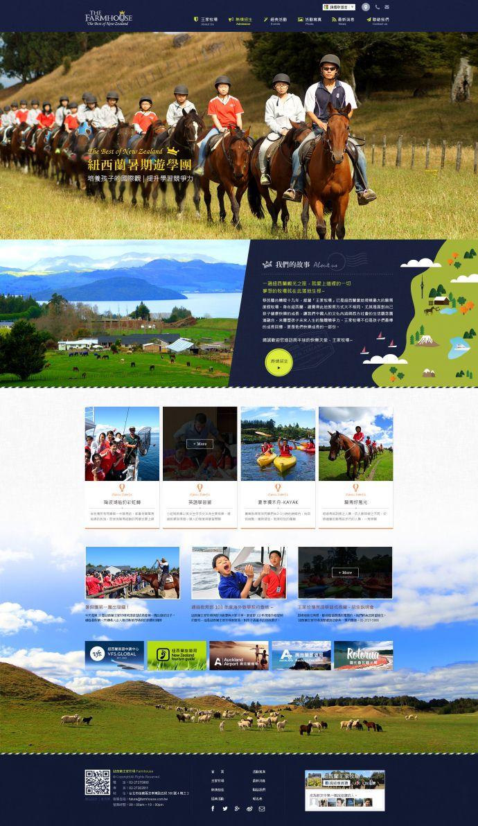 紐西蘭王家牧場-網頁設計