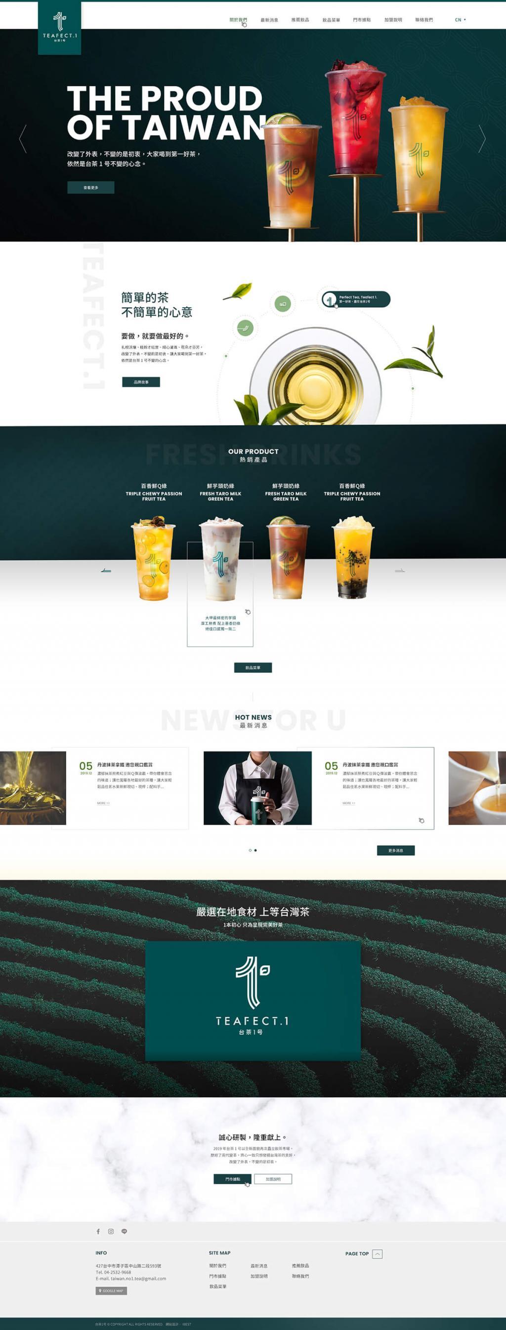 台茶一號-網頁設計