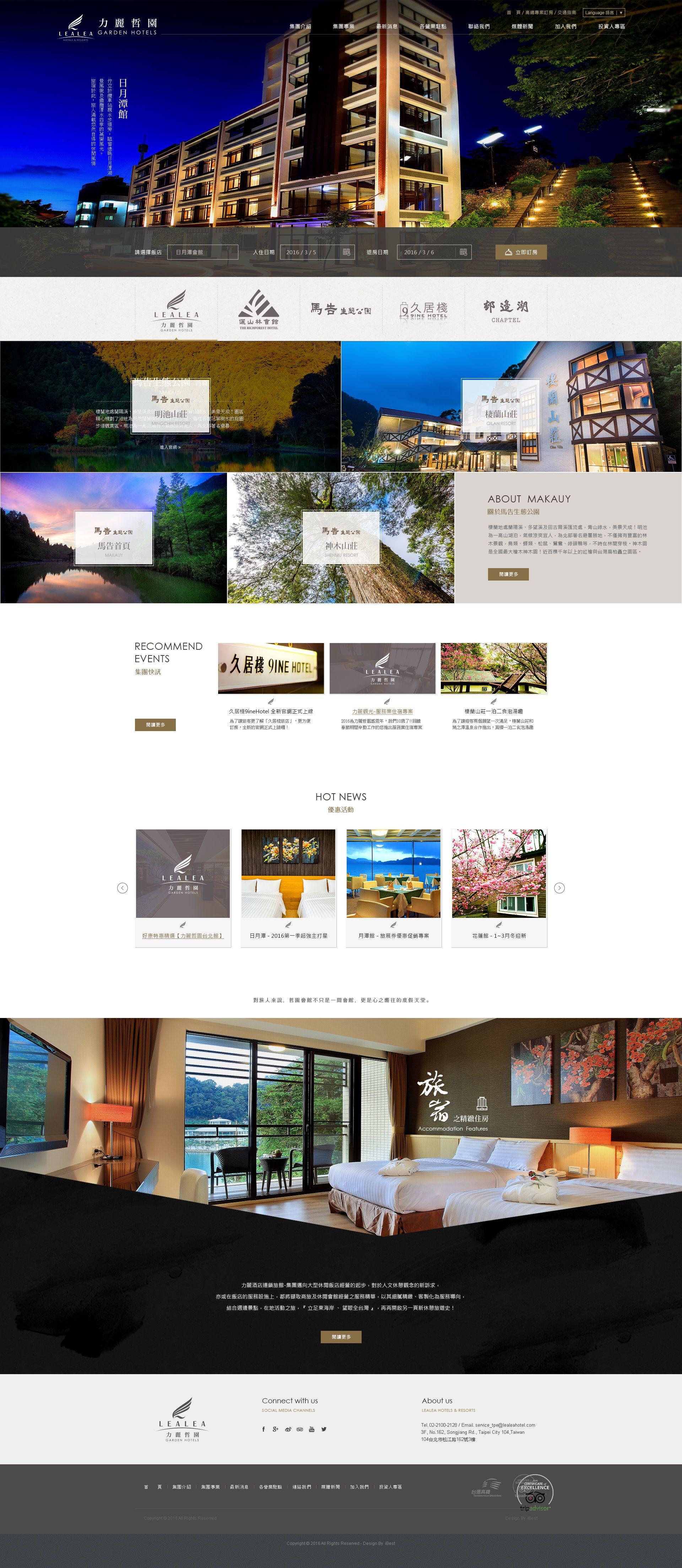 力麗觀光-網頁設計