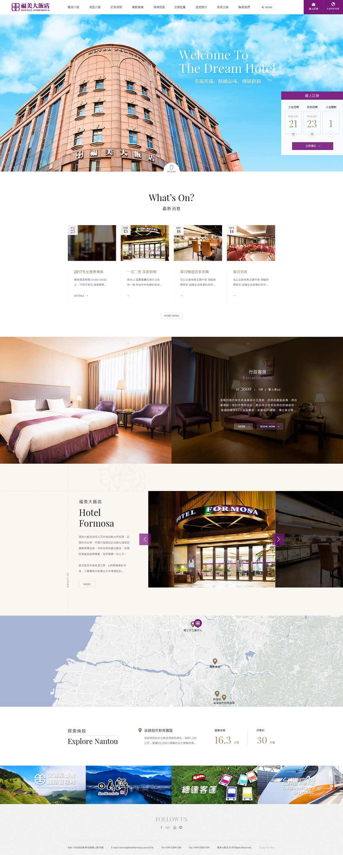 福美大飯店-網頁設計