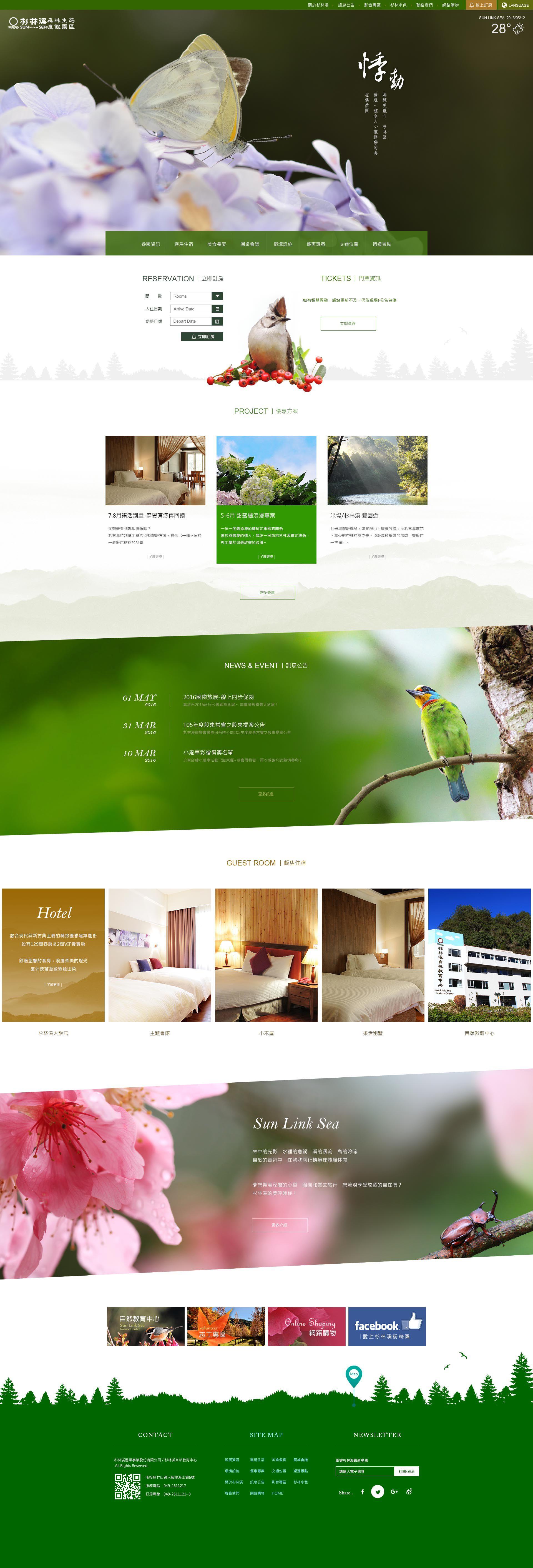 杉林溪森林生態渡假園區-網頁設計
