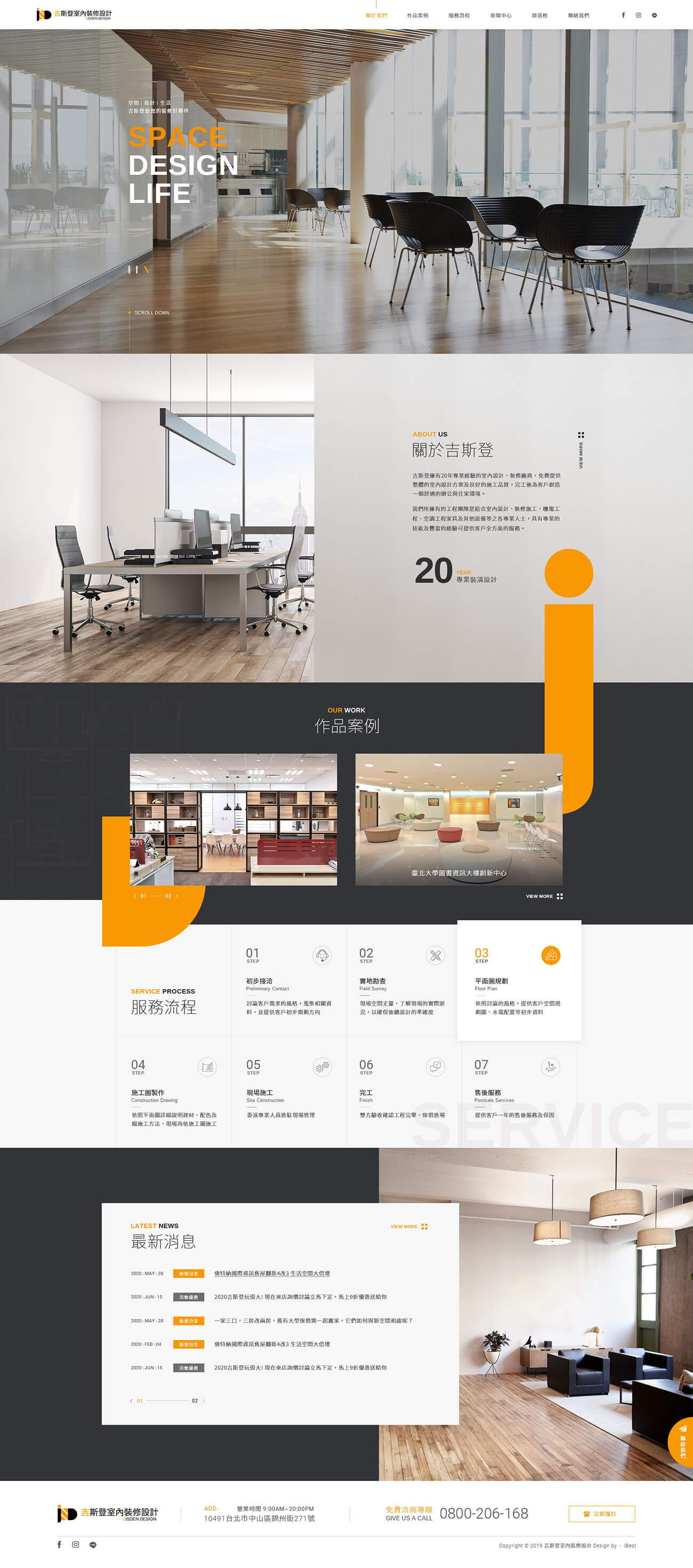 吉斯登室內裝修設計-網頁設計