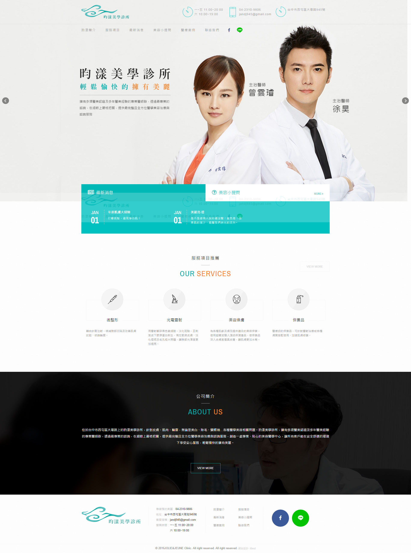 昀漾美學診所-網頁設計