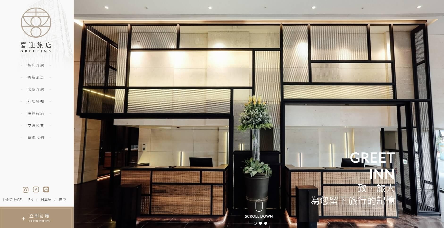 喜迎旅店-網頁設計