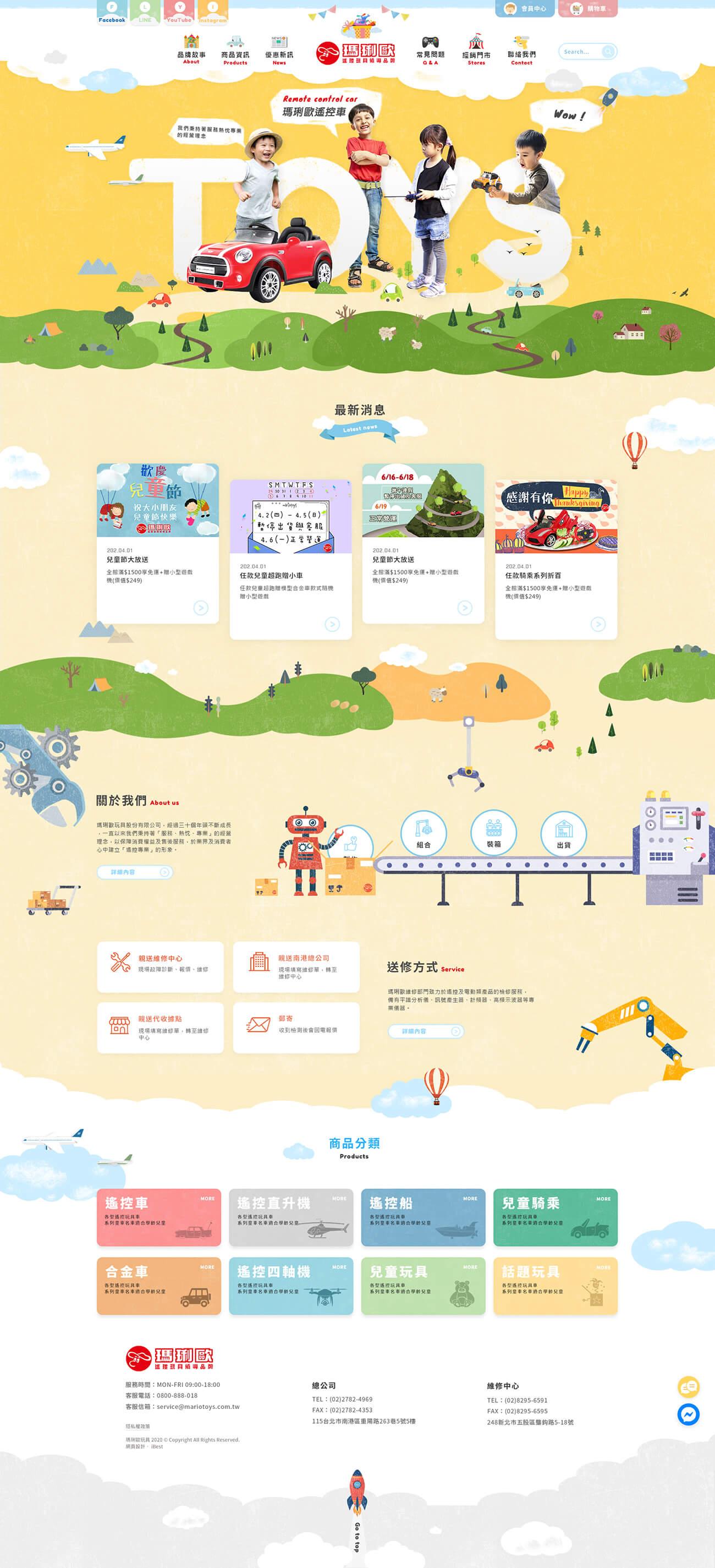 瑪琍歐玩具-網頁設計