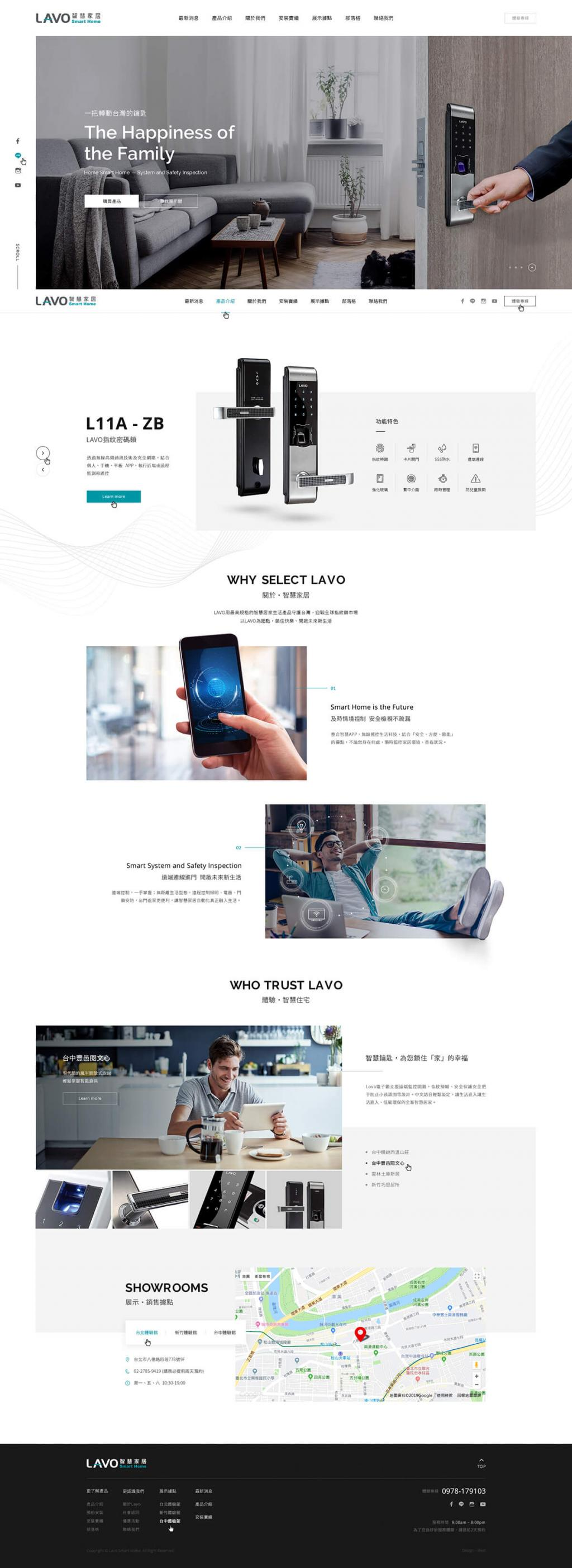 Lavo電子鎖-網頁設計