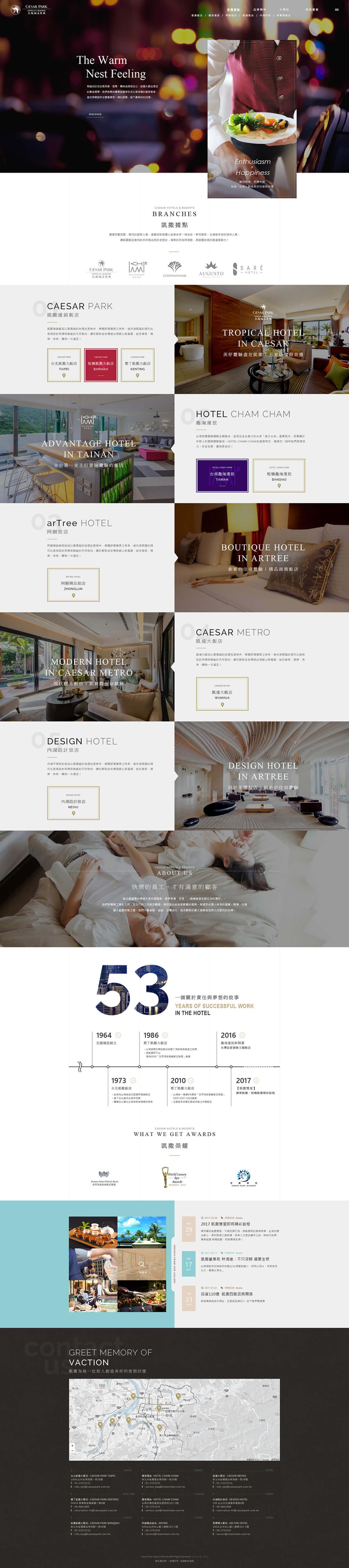 凱撒飯店連鎖-網頁設計