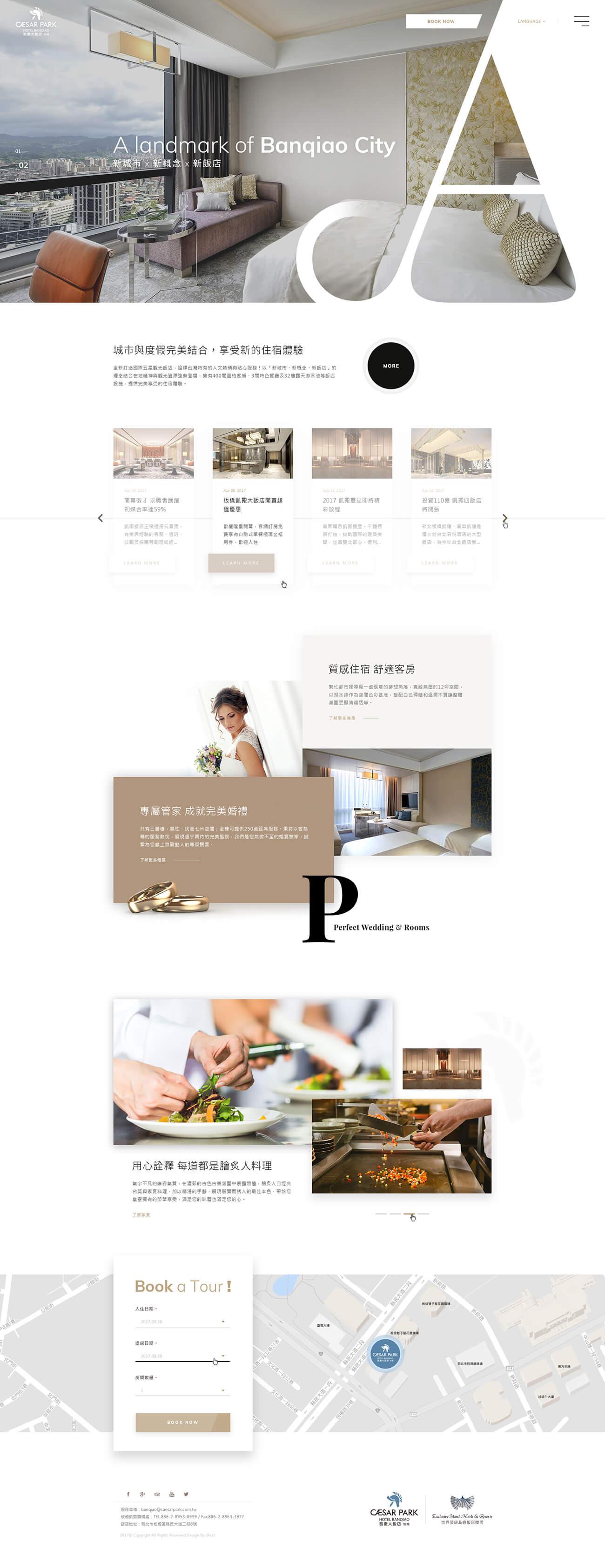 板橋凱撒大飯店-網頁設計