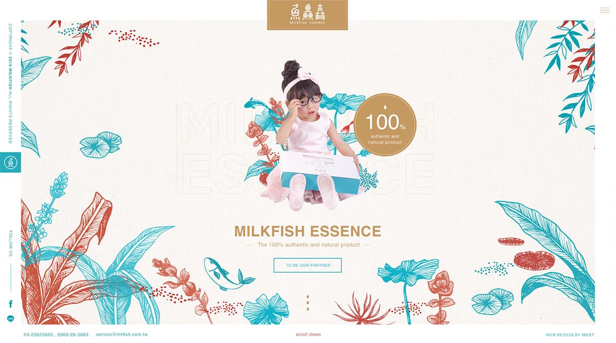 魚鱻森 Global-網頁設計