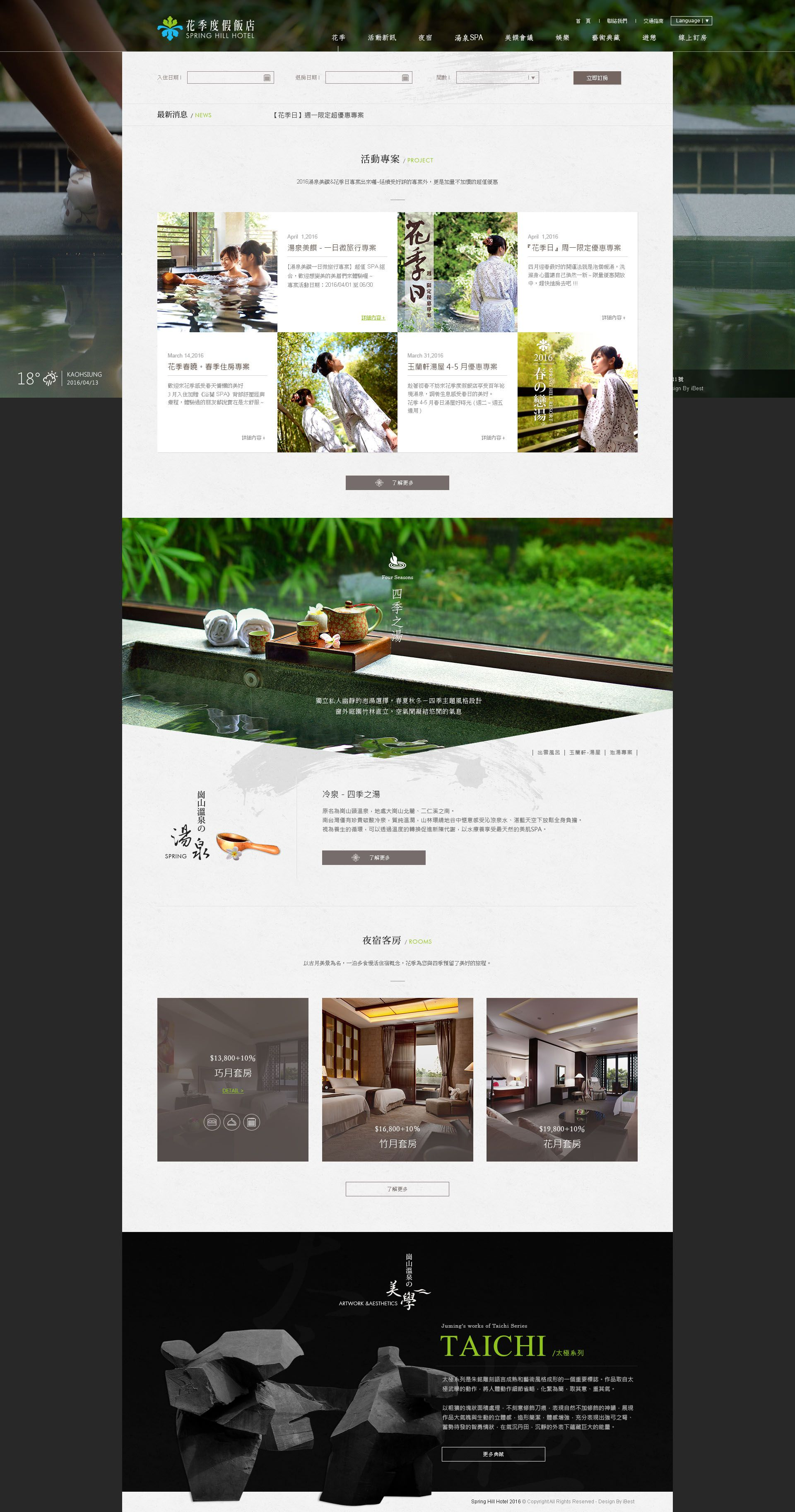 花季度假飯店-網頁設計