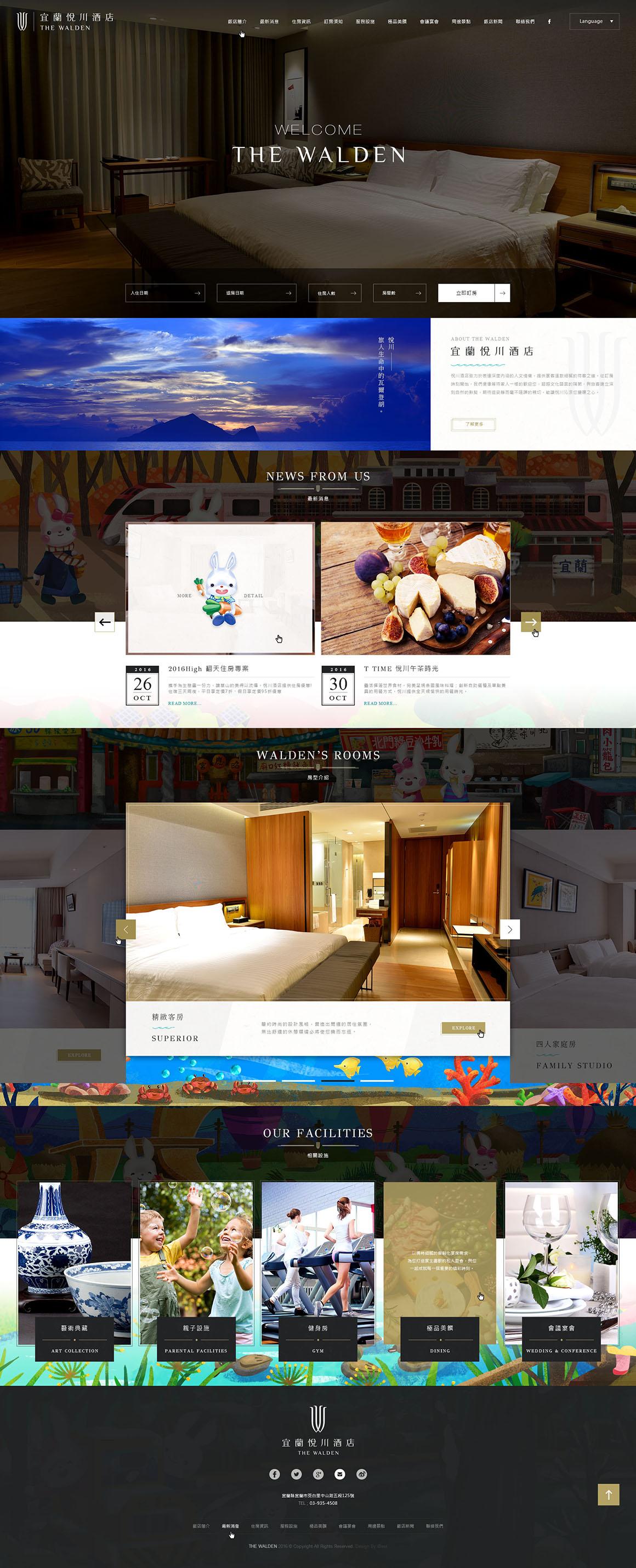 宜蘭悅川酒店-網頁設計