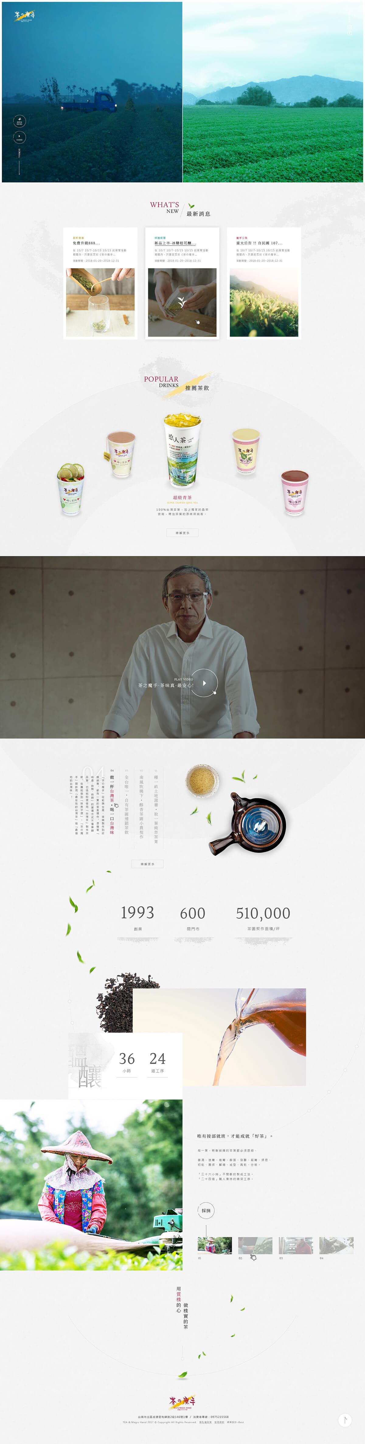 茶之魔手-網頁設計