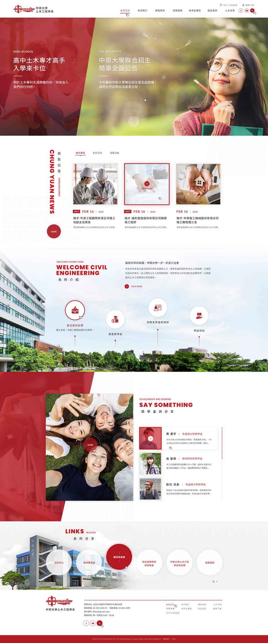 中原大學土木工程學系-網頁設計