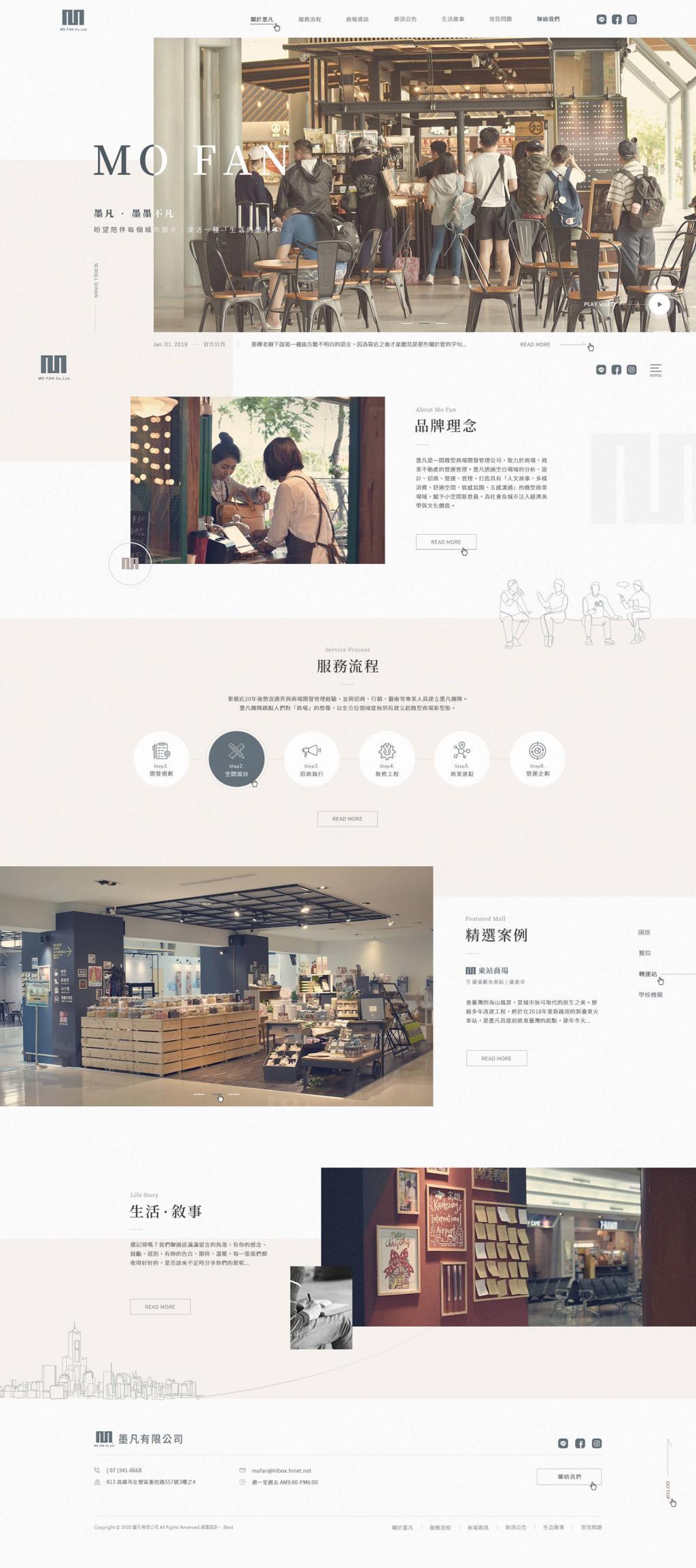 墨凡有限公司-網頁設計